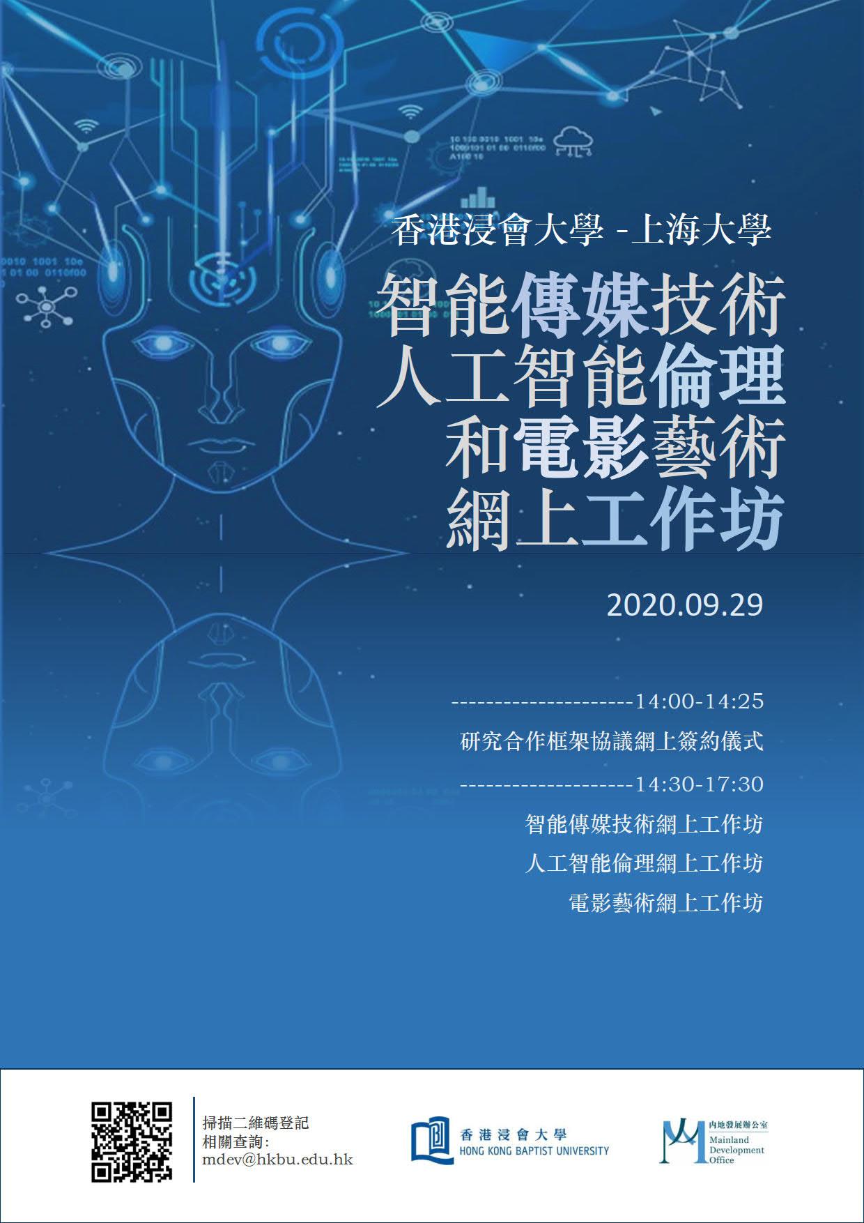智能傳媒技術、人工智能倫理和電影藝術網上工作坊