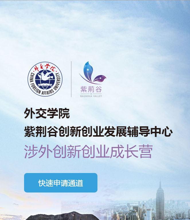 外交學院:涉外創新創業成長營第三期