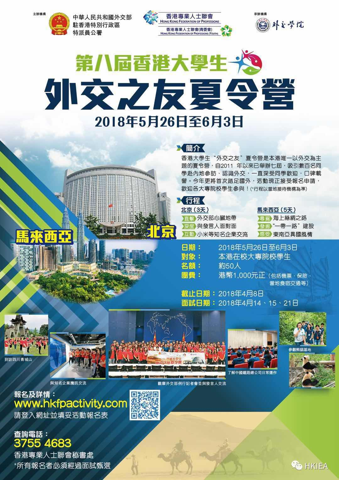 第八屆香港大學生外交之友夏令營