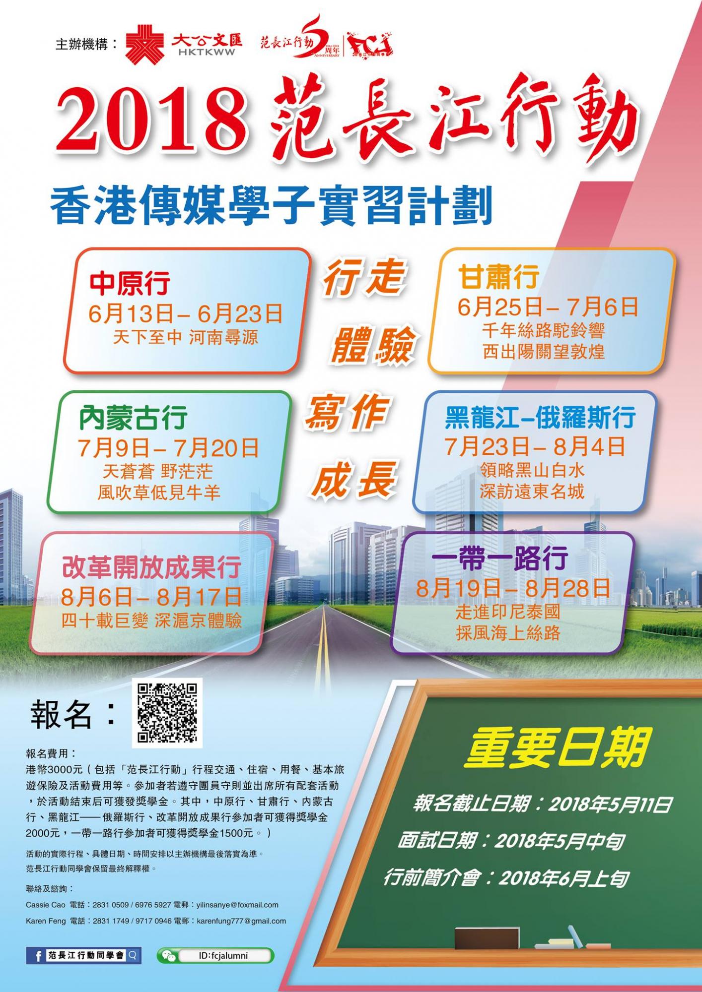 「2018范長江行動」香港傳媒學子實習計劃