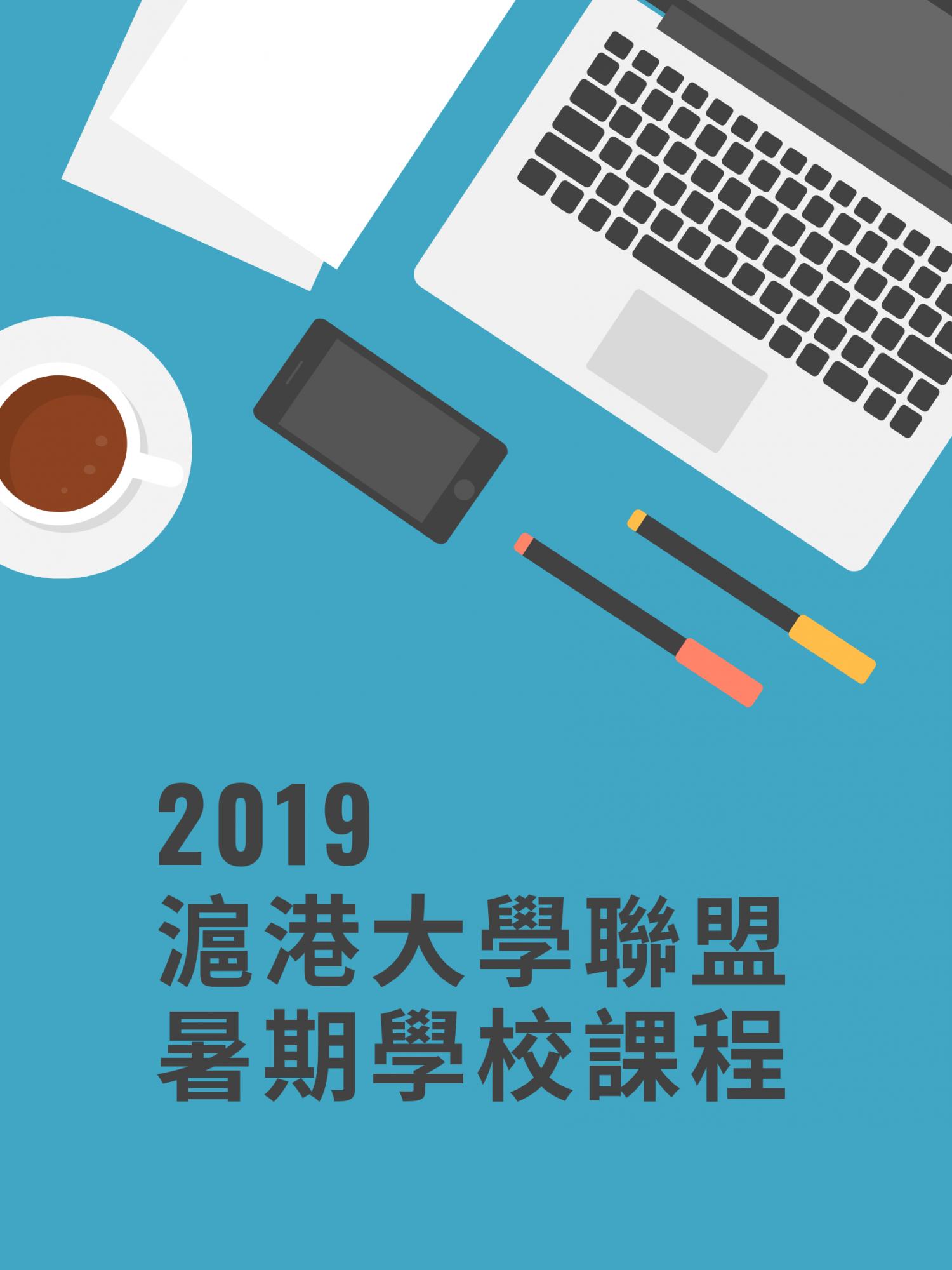 2019滬港大學聯盟暑期學校課程
