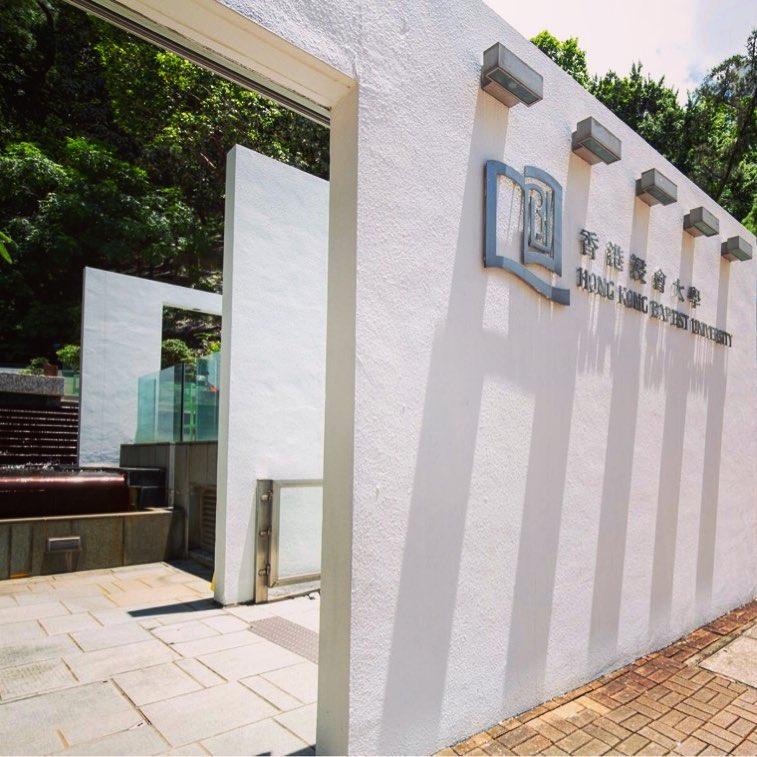 香港浸会大学2018年本科生网申今日开启!