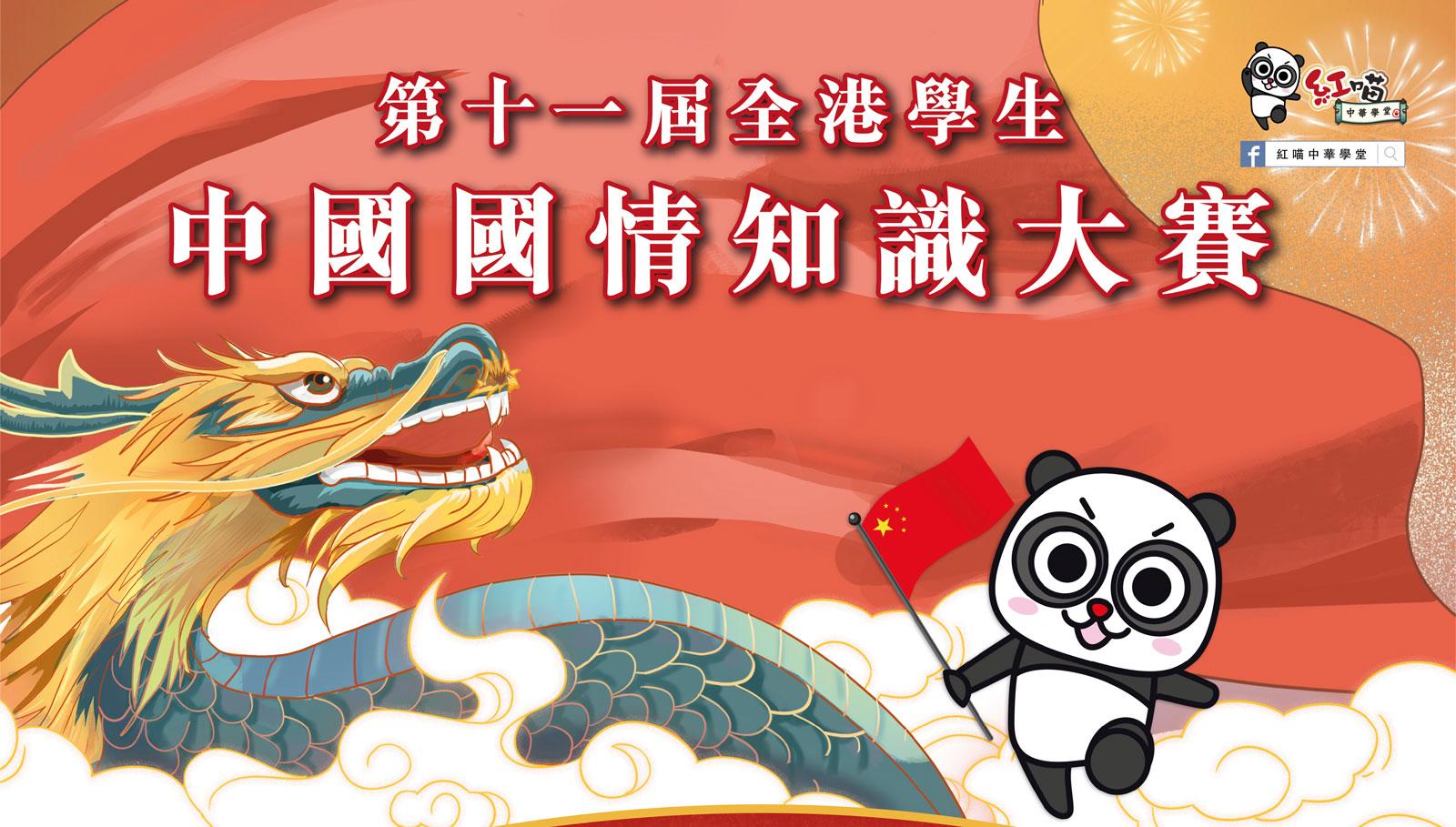第十一屆全港學生中國國情知識大賽