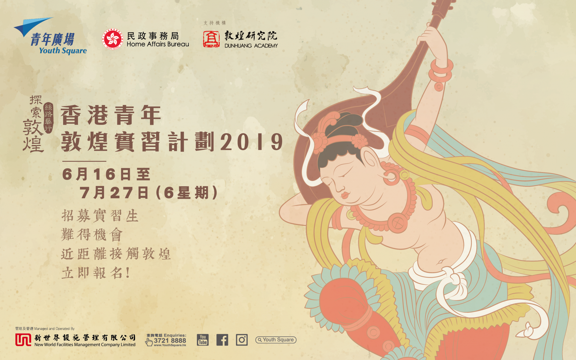 Dunhuang Youth Internship Program 2019
