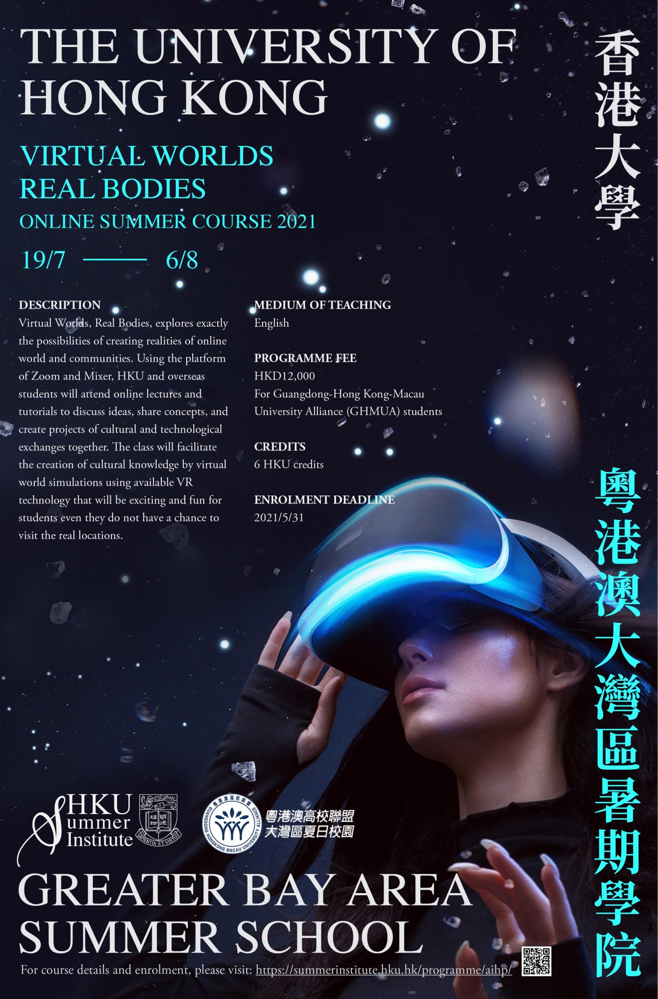 粵港澳高校聯盟:粵港澳大灣區暑期學院—香港大學線上暑期課程「Virtual Worlds, Real Bodies」