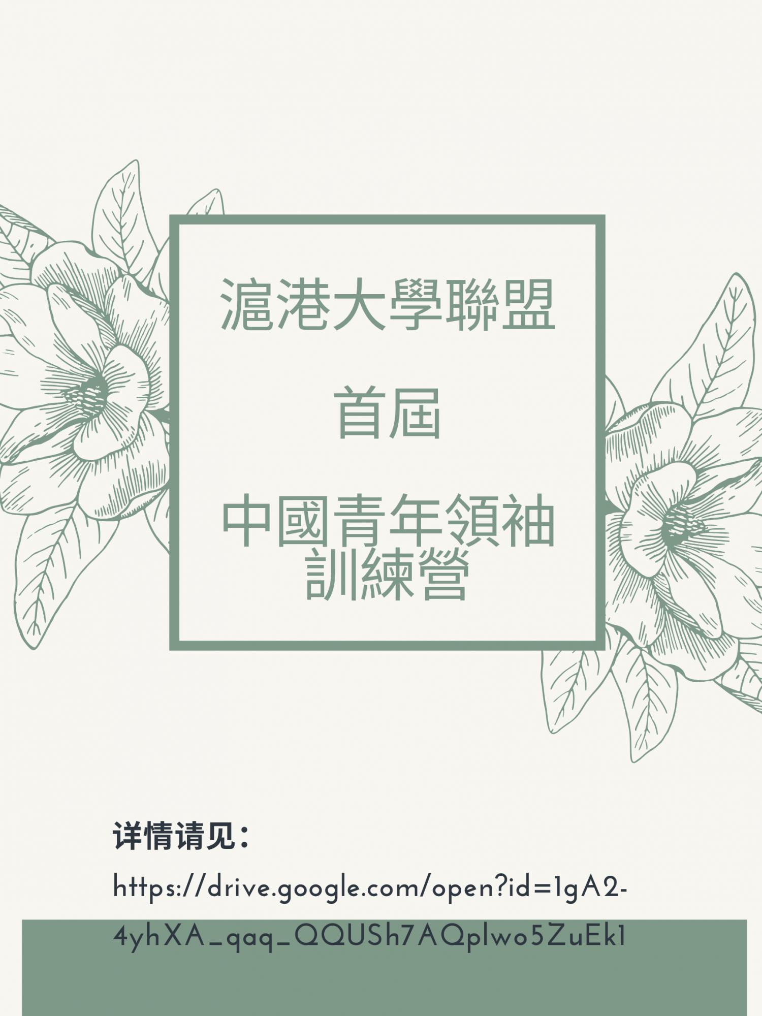 滬港大學聯盟首屆「中國青年領袖訓練營」
