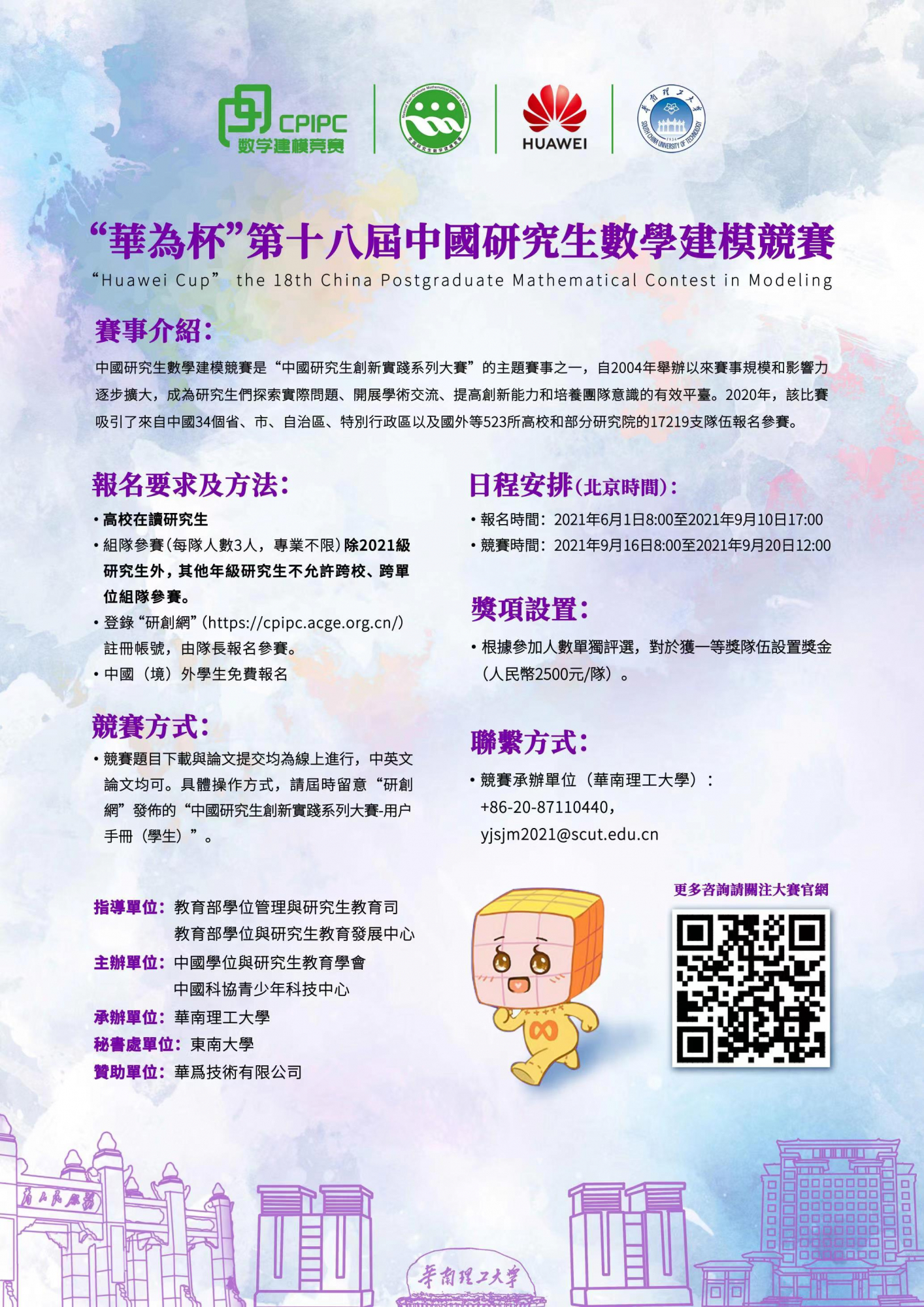 """2021年 """"華為杯"""" 第十八屆中國研究生數學建模競賽"""