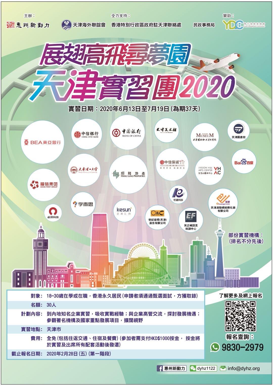 展翅高飛尋夢園-天津實習團2020