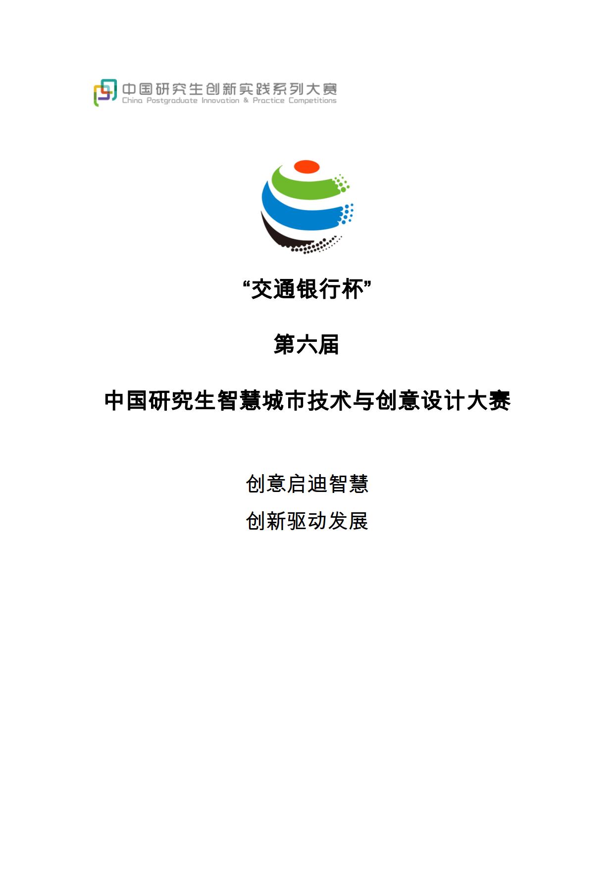 第六屆交通銀行杯 中國研究生智慧城市技術與創意設計大賽