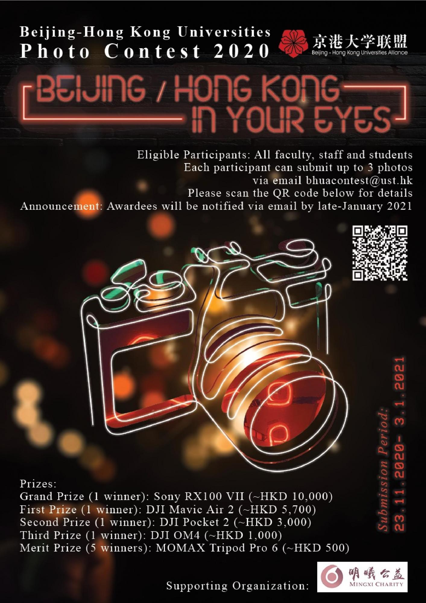 京港大學攝影比賽