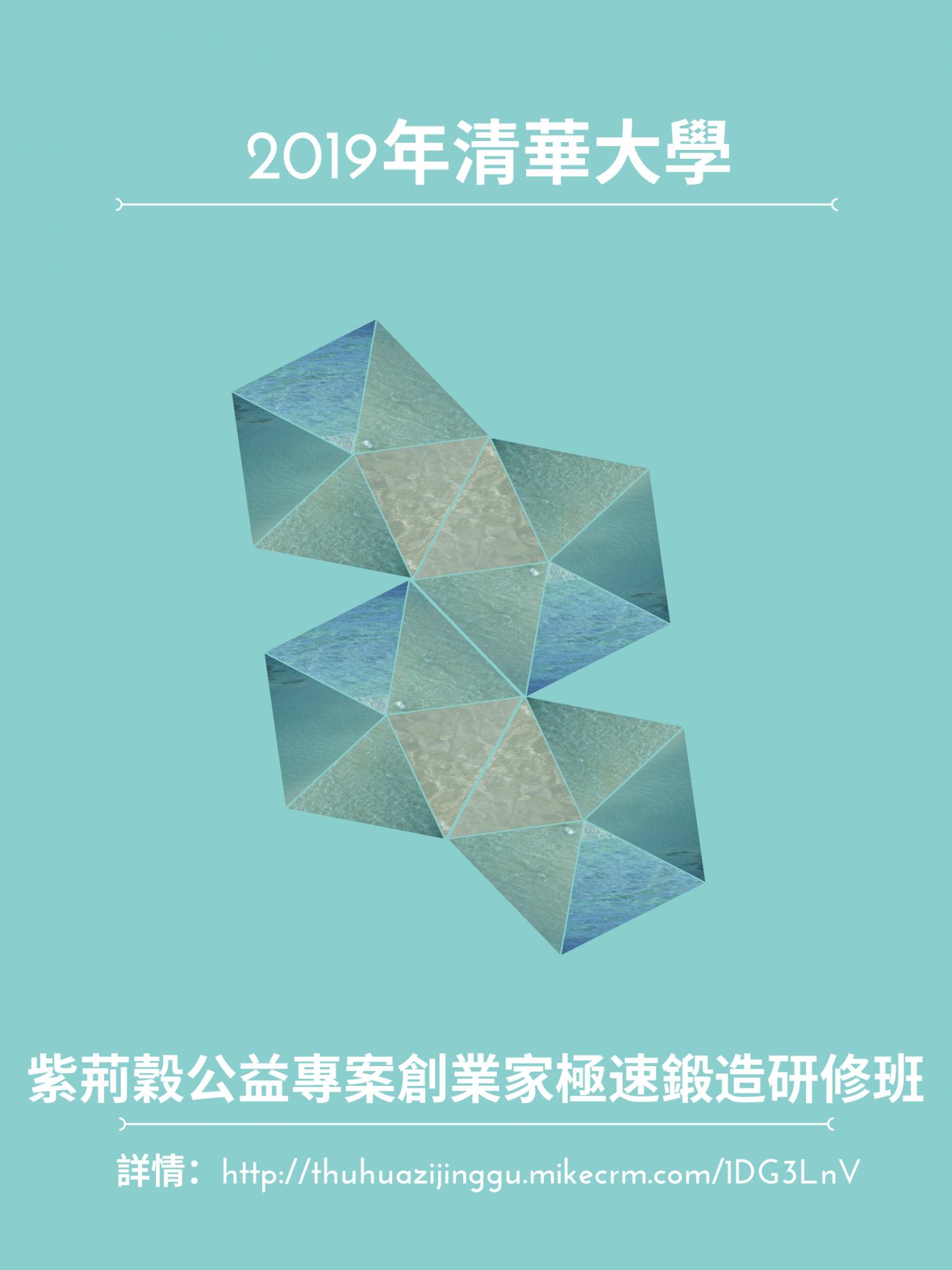 2019年清華大學紫荊穀公益專案創業家極速鍛造研修班