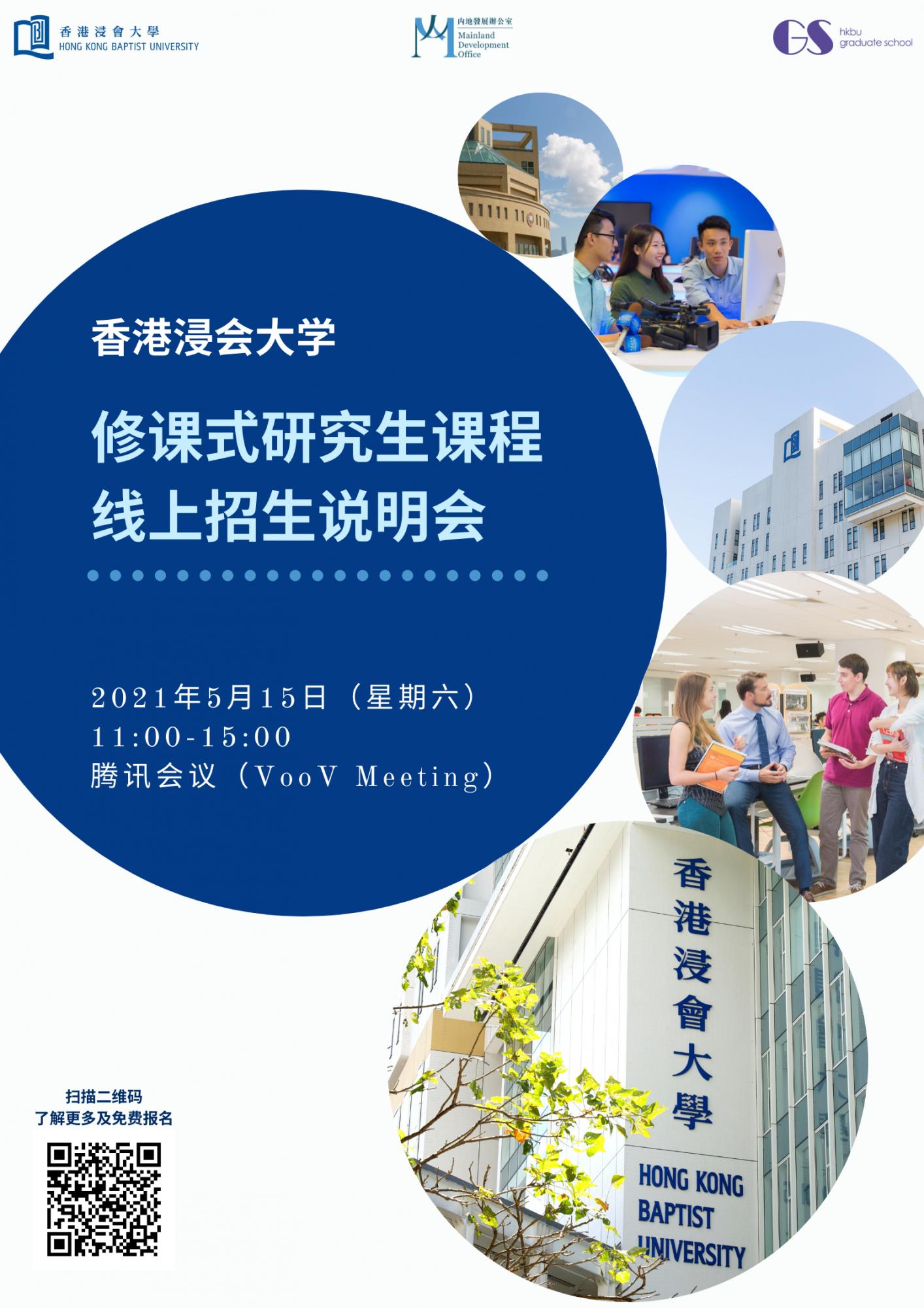 香港浸会大学修课式研究生课程在线招生说明会