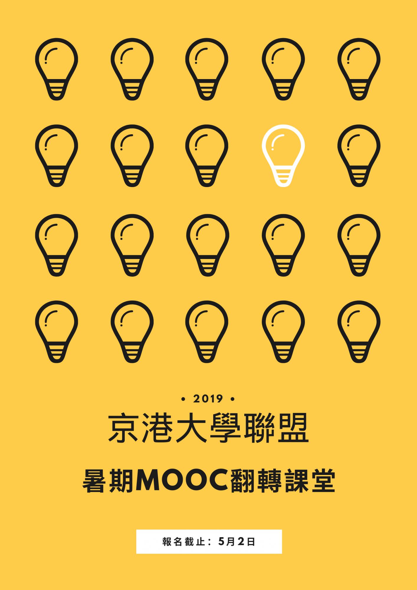 2019京港大學聯盟暑期MOOC翻轉課堂