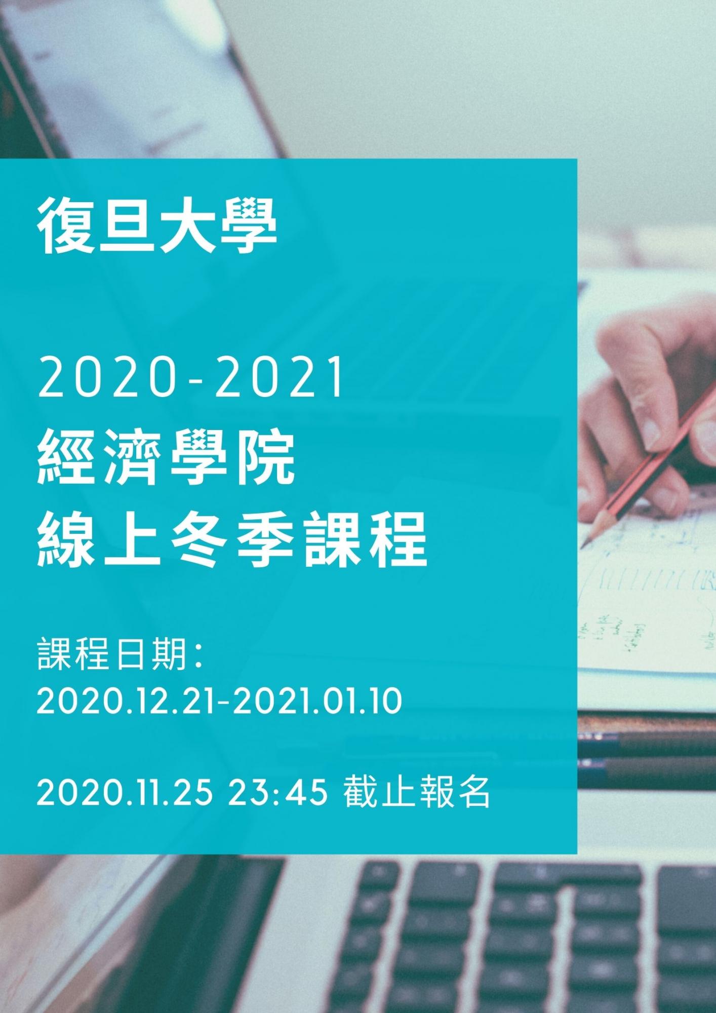 復旦大學2020-2021經濟學院線上冬季課程