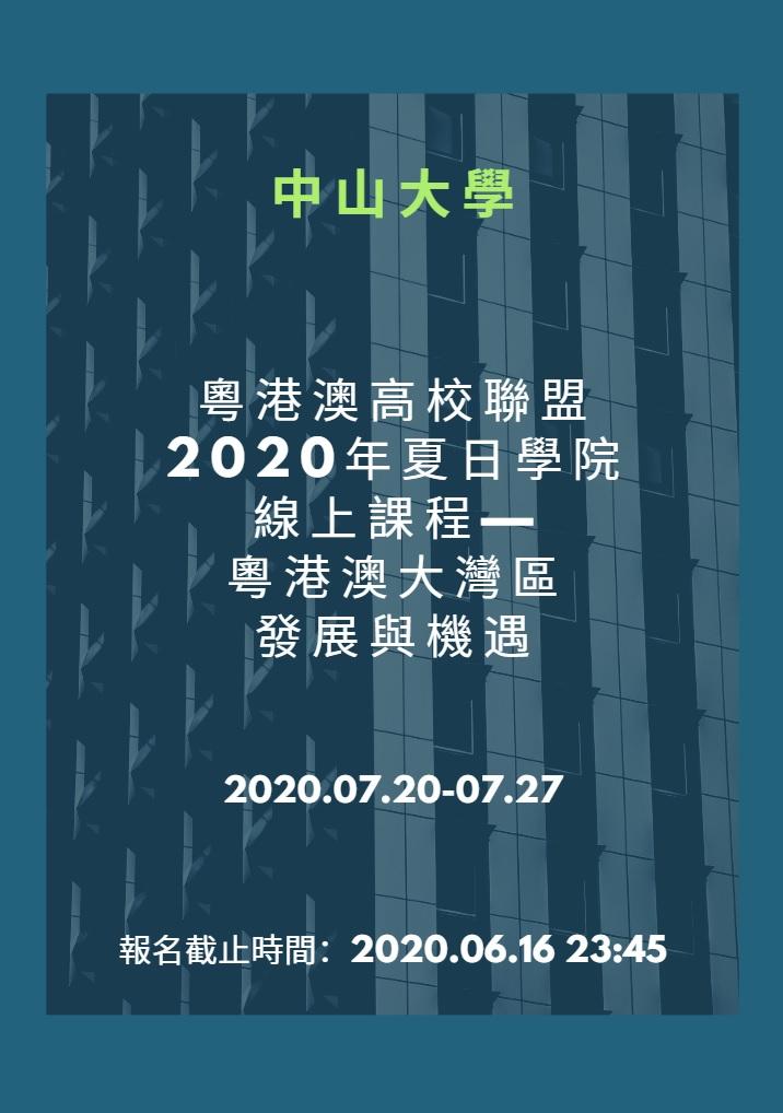 粵港澳高校聯盟2020年夏日學院線上課程—粵港澳大灣區發展與機遇