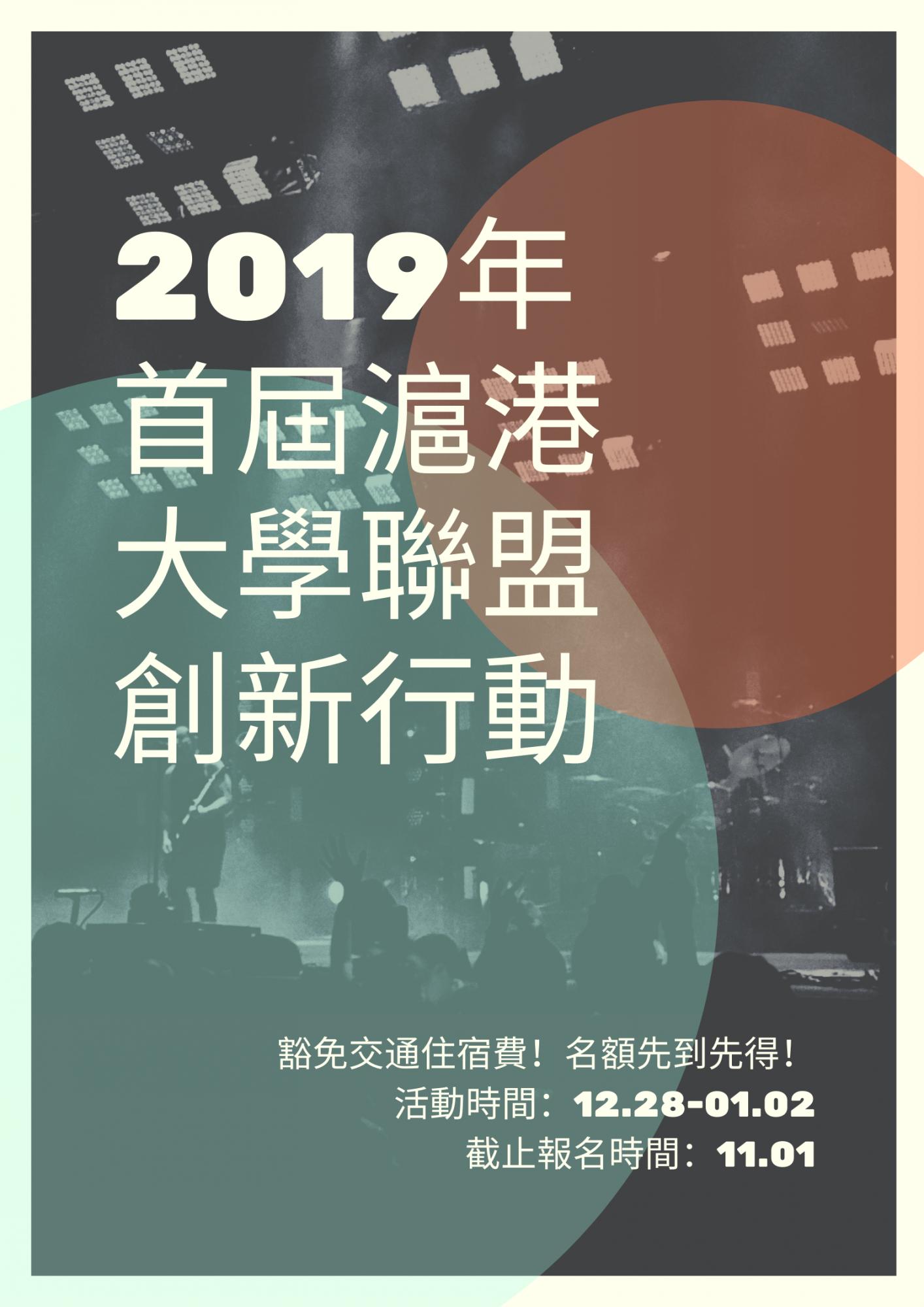 2019年首屆滬港大學聯盟創新行動