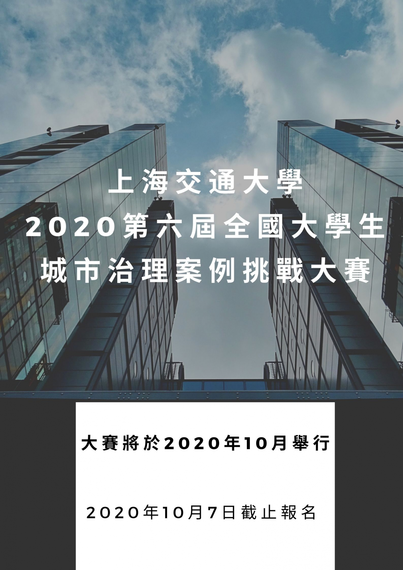 上海交通大學「2020第六屆全國大學生城市治理案例挑戰大賽」
