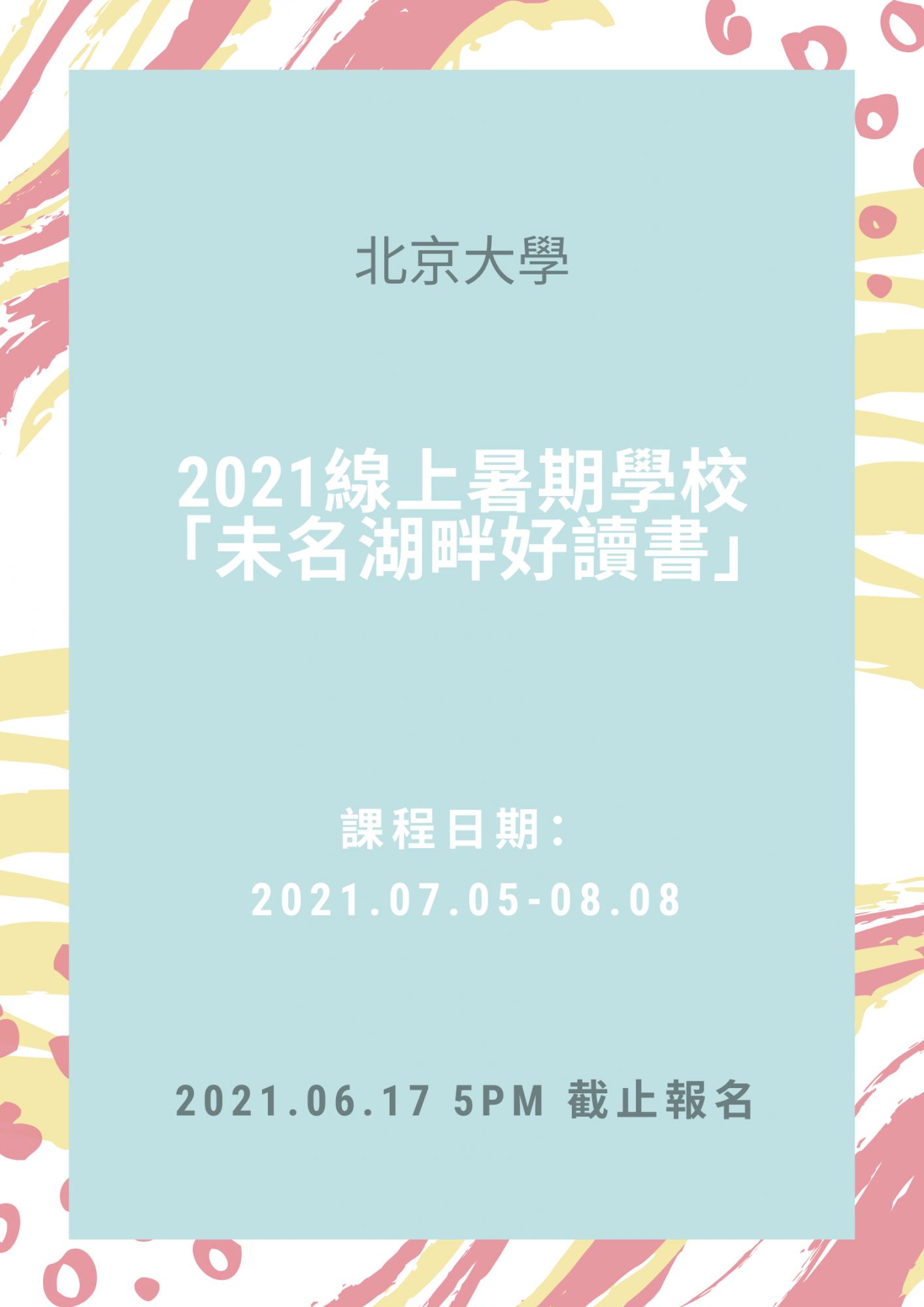 北京大學2021線上暑期學校「未名湖畔好讀書」