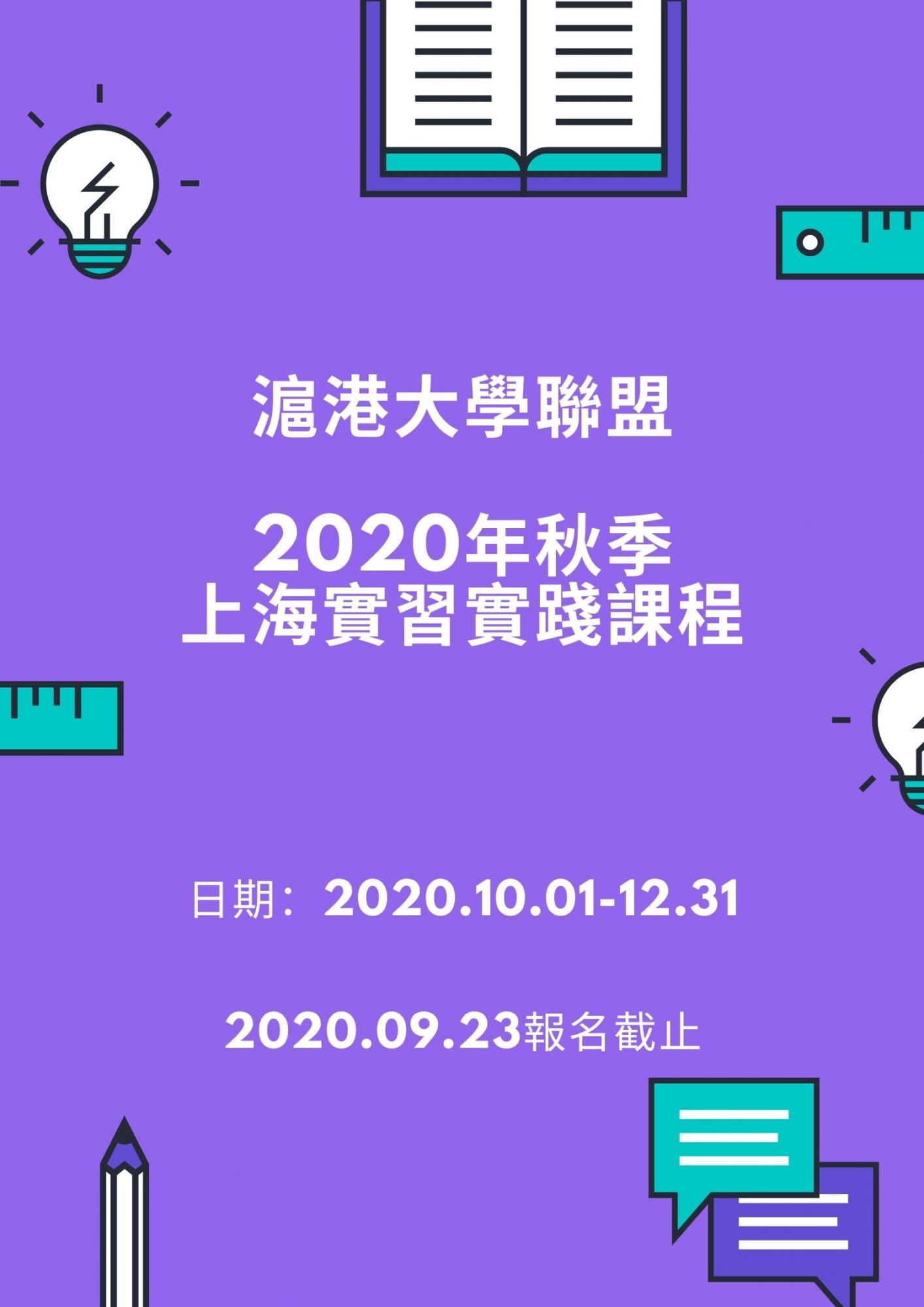 滬港大學聯盟 - 2020年秋季上海實習實踐課程
