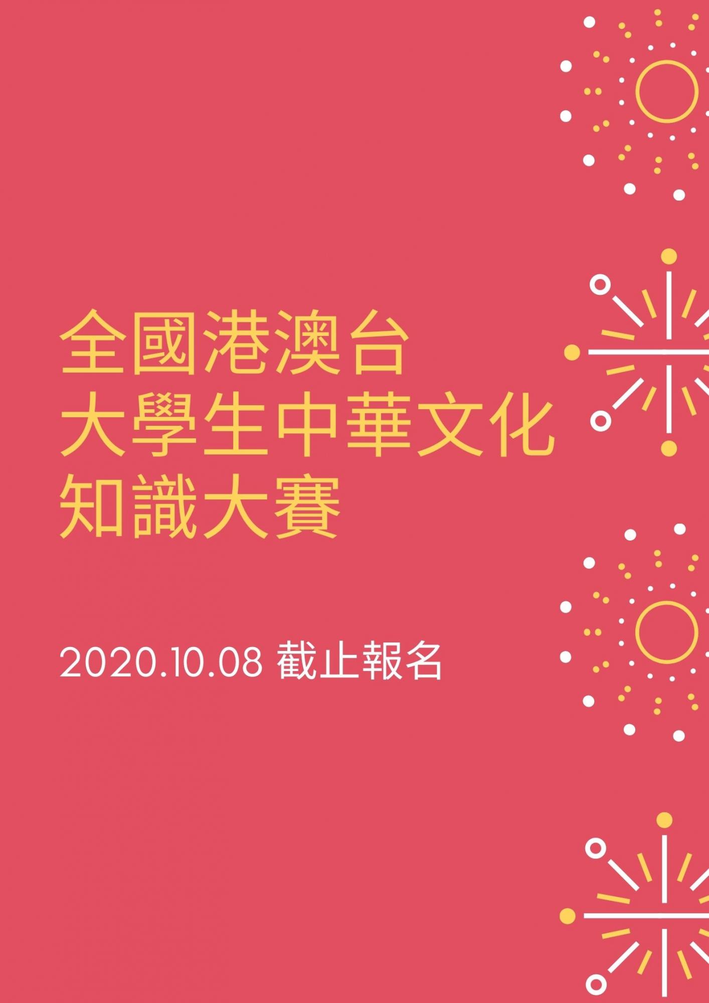 全國港澳台大學生中華文化知識大賽
