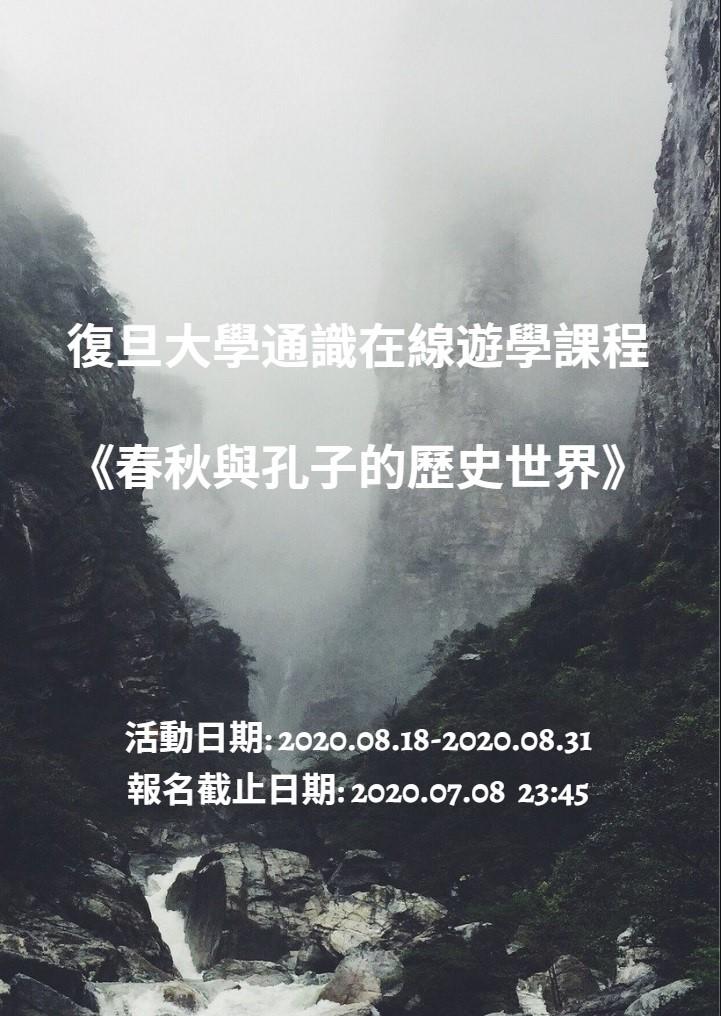 【004】復旦大學通識在線遊學課程《春秋與孔子的歷史世界》