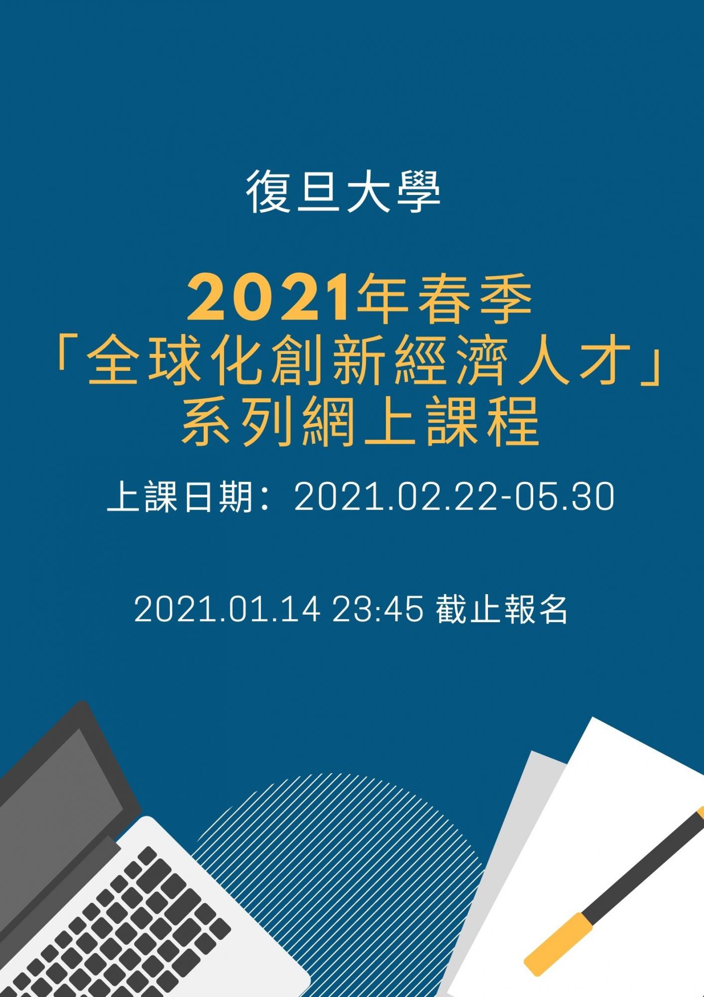 復旦大學2021年春季「全球化創新經濟人才」系列網上課程