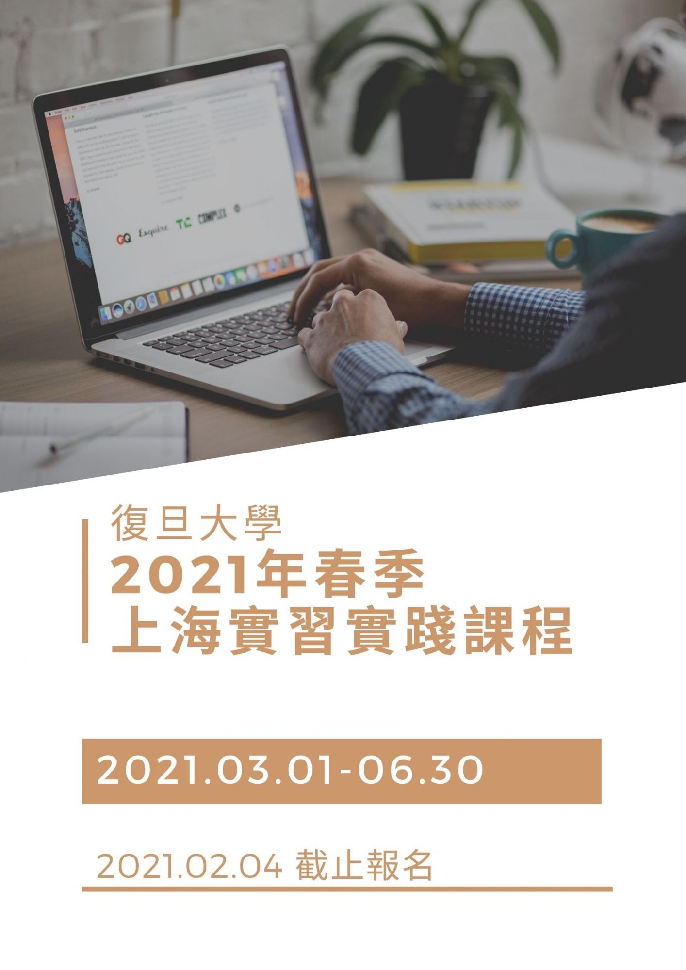 復旦大學2021年春季上海實習實踐課程