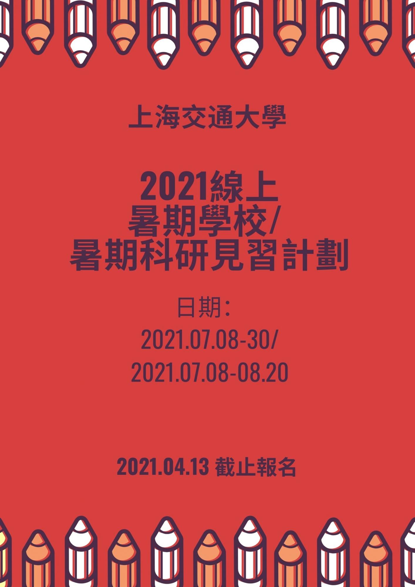 上海交通大學2021暑期學校(線上)/ 暑期科研見習計劃(線上)
