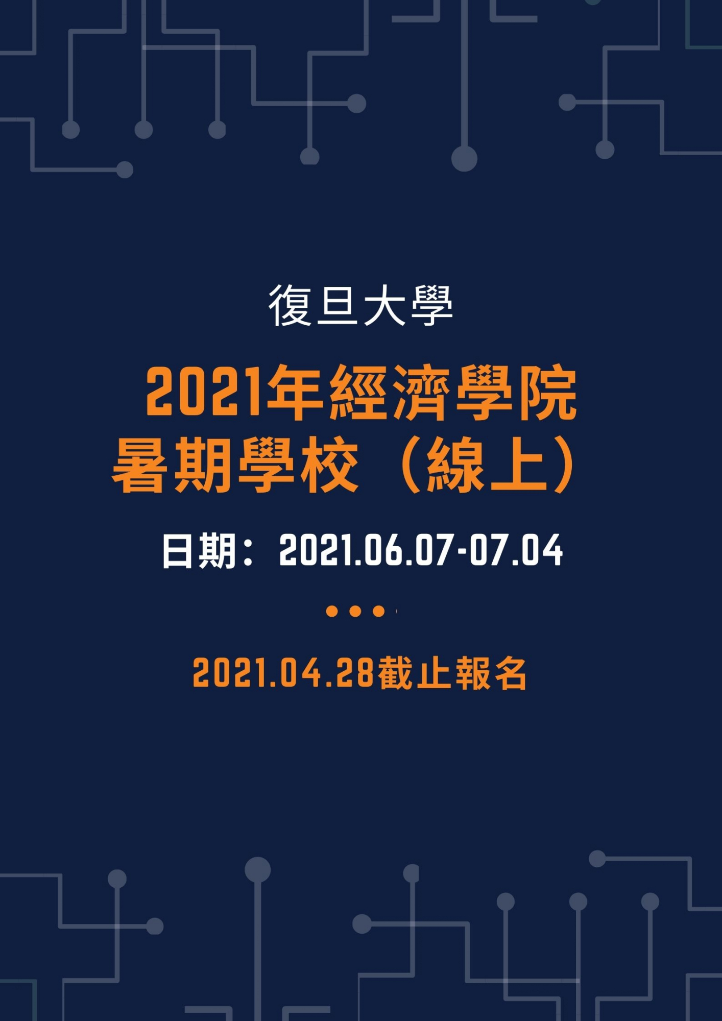復旦大學2021年經濟學院暑期學校(線上)