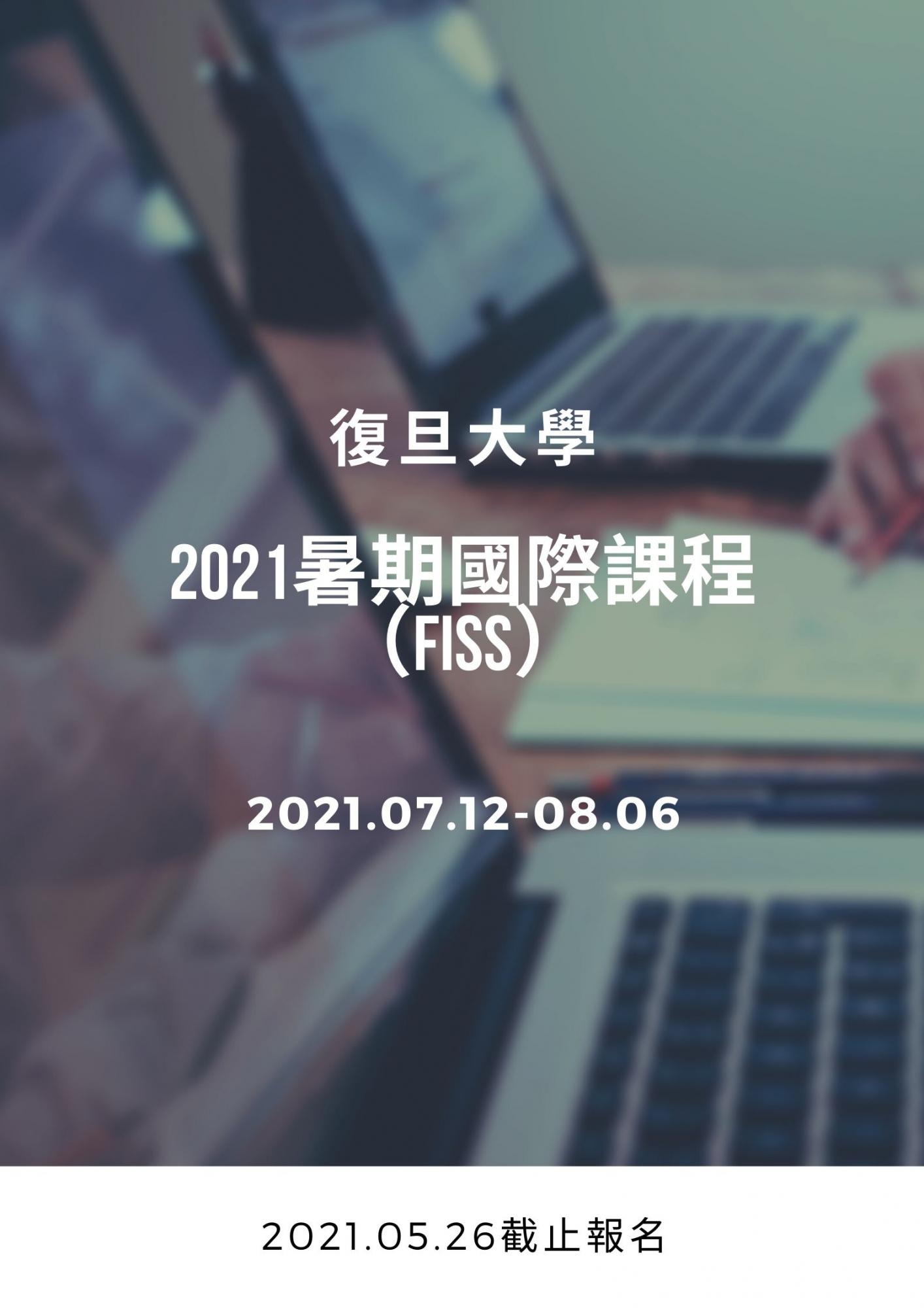復旦大學2021暑期國際課程(FISS)