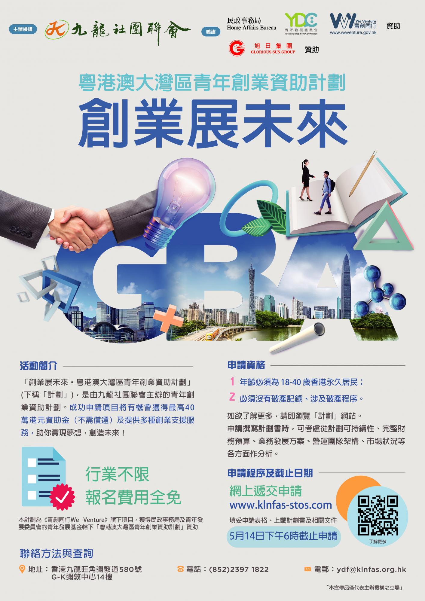 創業展未來‧粵港澳大灣區青年創業資助計劃