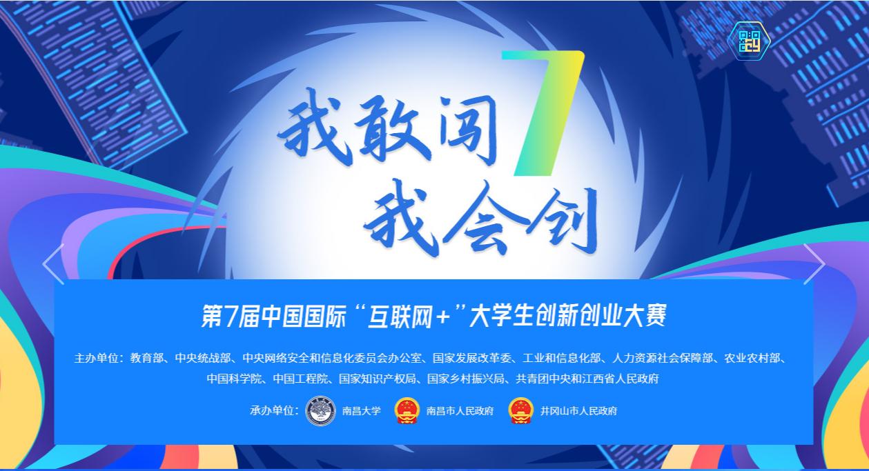 """第七屆中國國際 """"互聯網+"""" 大學生創新創業大賽"""