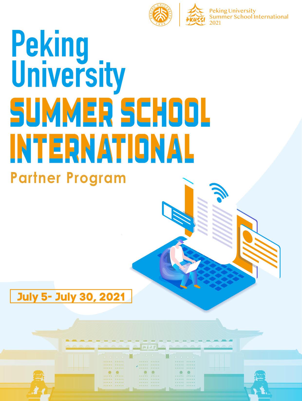 京港大學聯盟:北京大學2021英文暑期學校