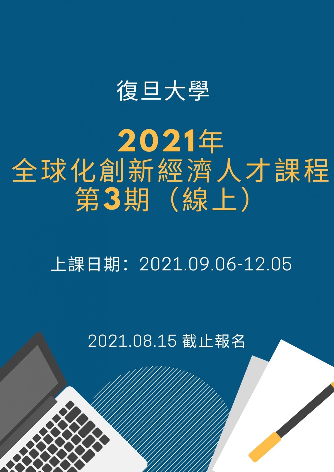 復旦大學 2021年全球化創新經濟人才課程第3期(線上)