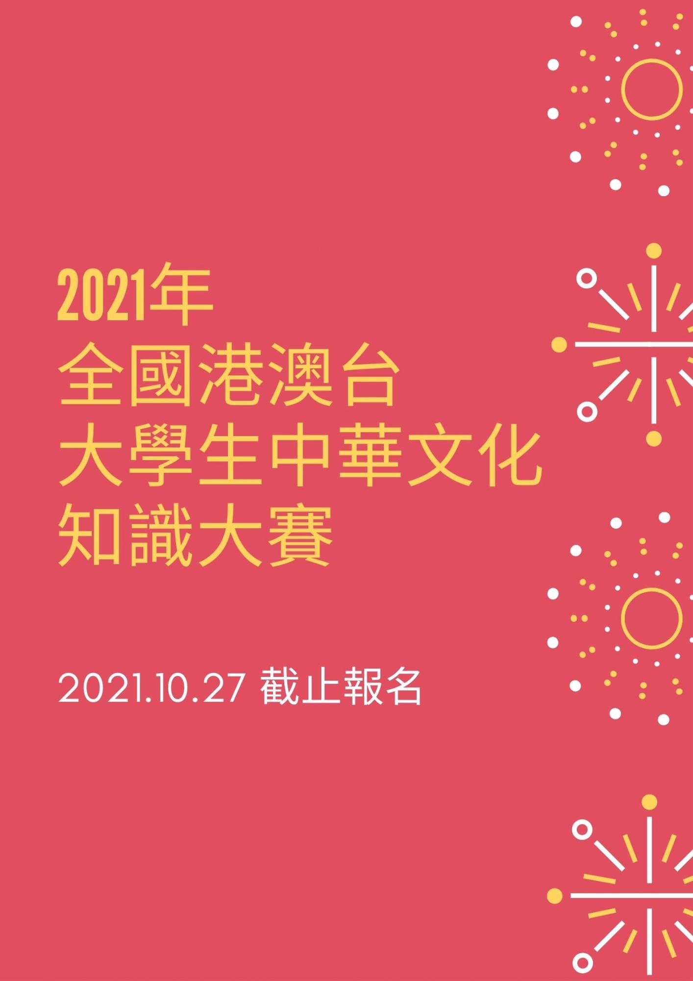 2021年全國港澳台中華文化知識大賽
