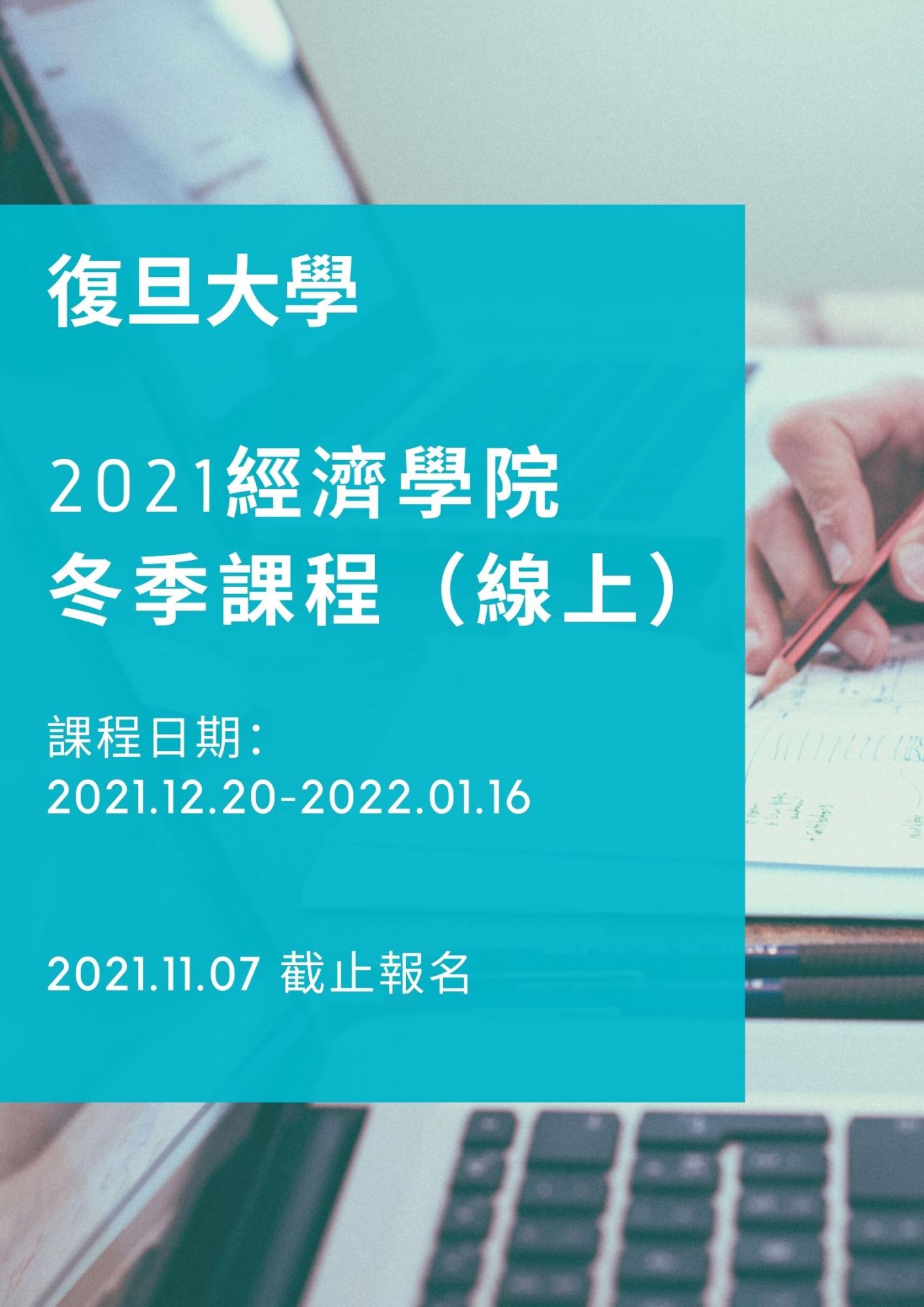 復旦大學2021經濟學院冬季課程(線上)
