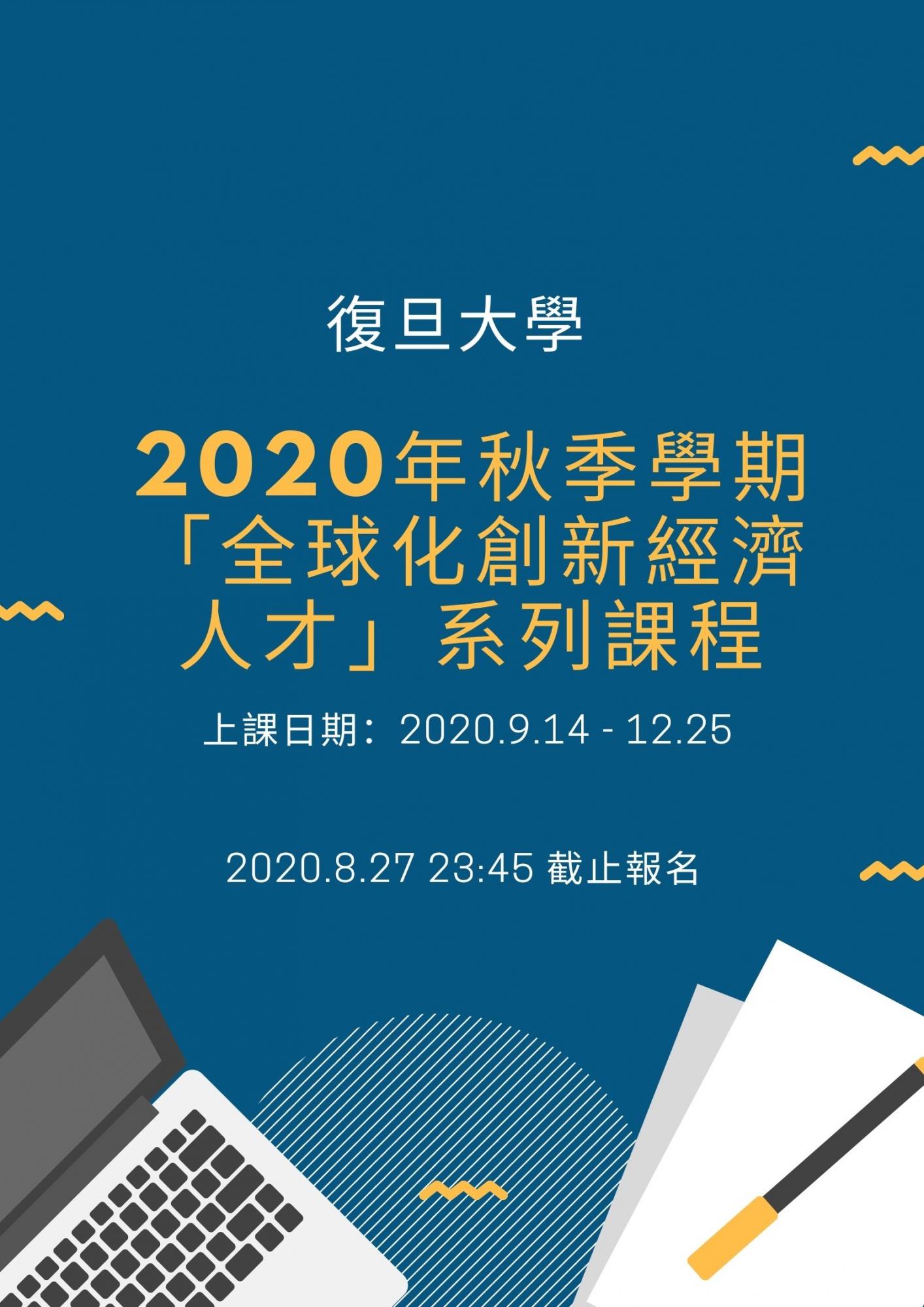 復旦大學2020年秋季學期「全球化創新經濟人才」系列課程