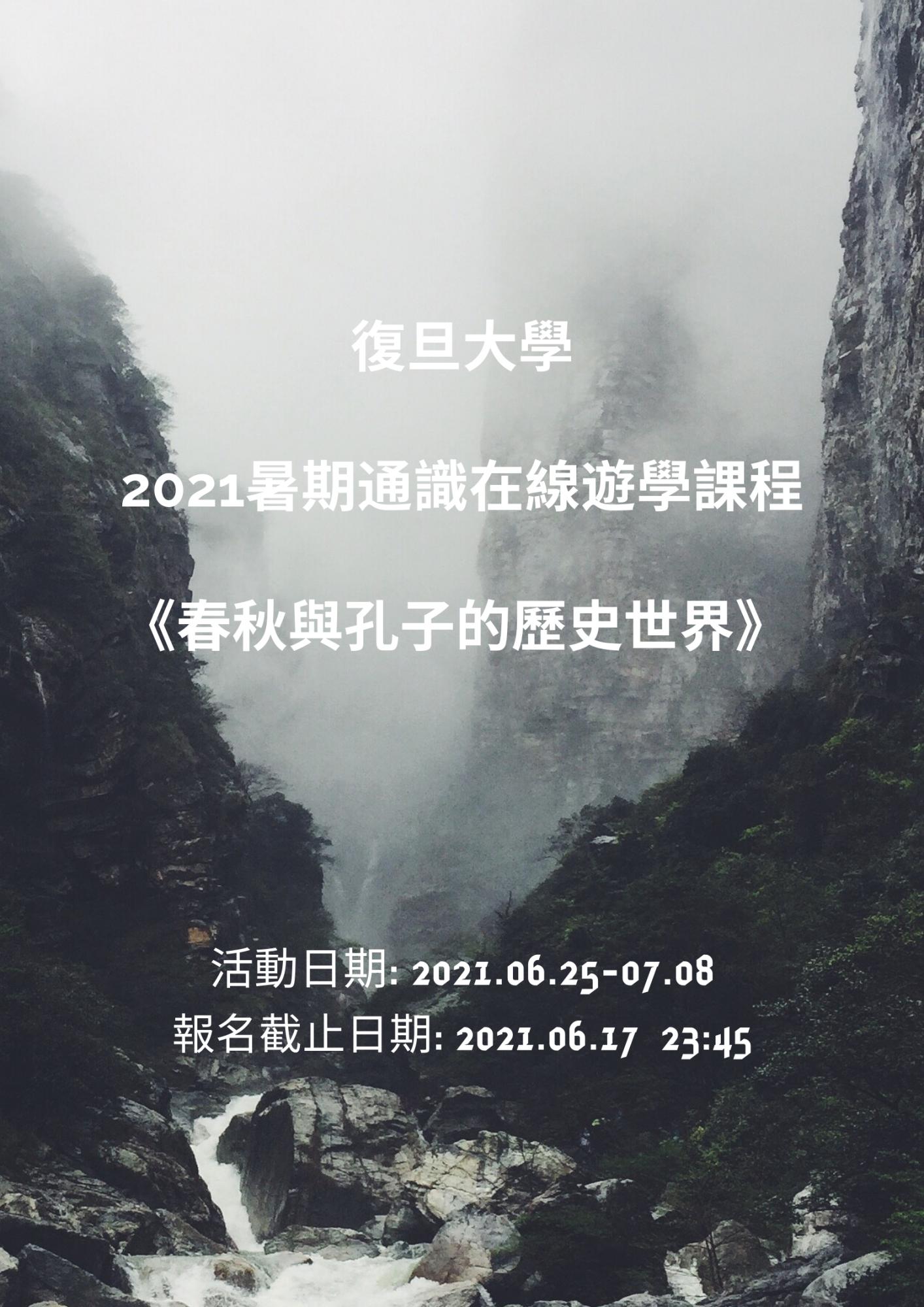 復旦大學2021暑期「春秋與孔子的歷史世界」通識遊學課程