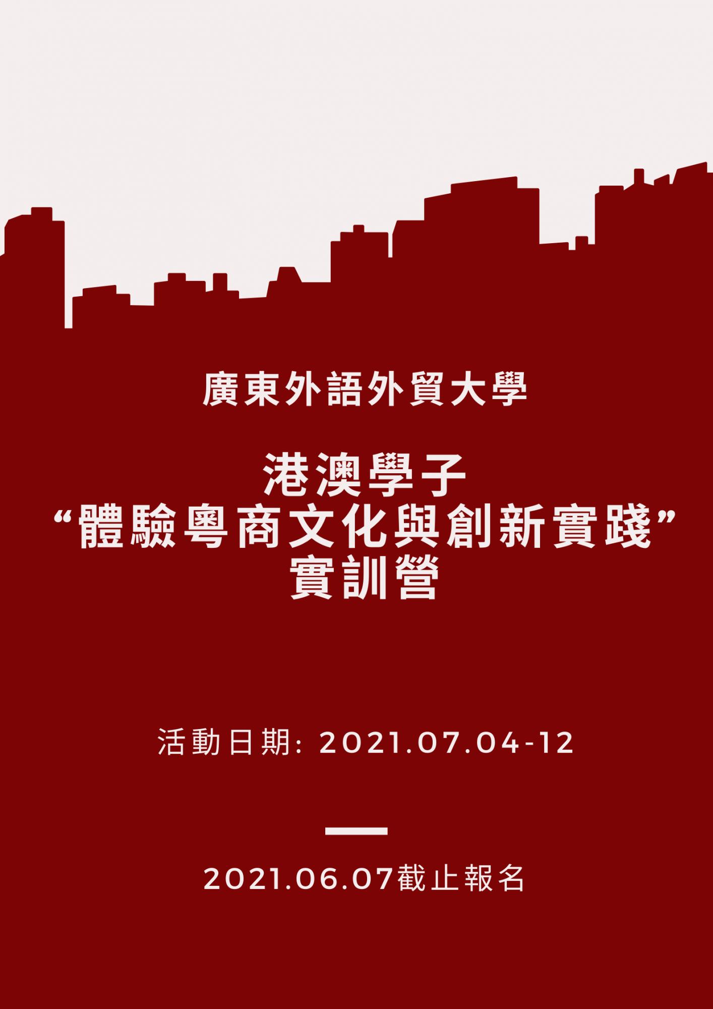 """廣東外語外貿大學 港澳學子""""體驗粵商文化與創新實踐""""實訓營"""