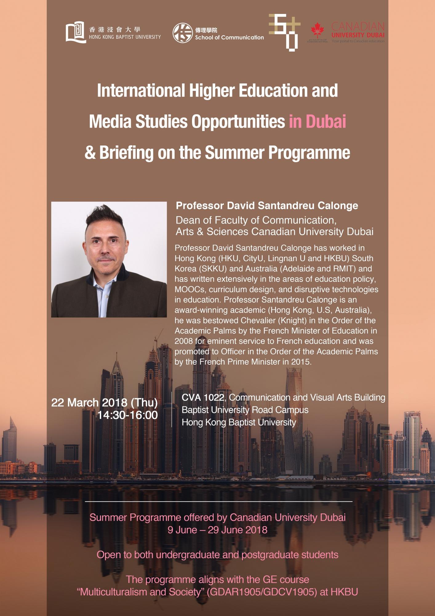 迪拜加拿大大學暑期課程