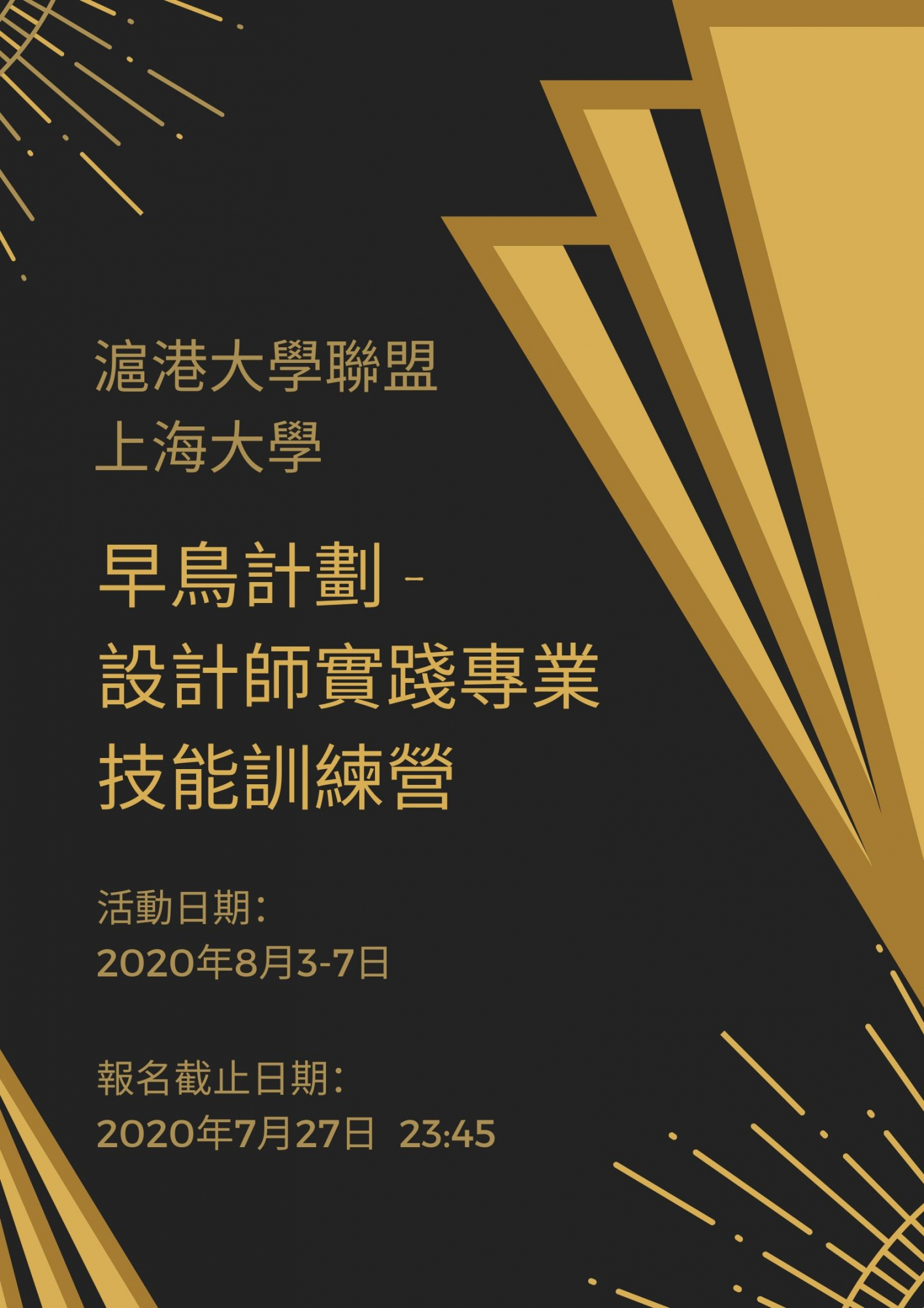 滬港大學聯盟上海大學美術學院品牌研習營:早鳥計劃 - 設計師實踐專業技能訓練營