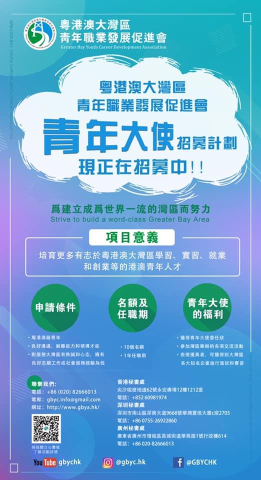 2021-2022 GBYC青年大使招募計劃