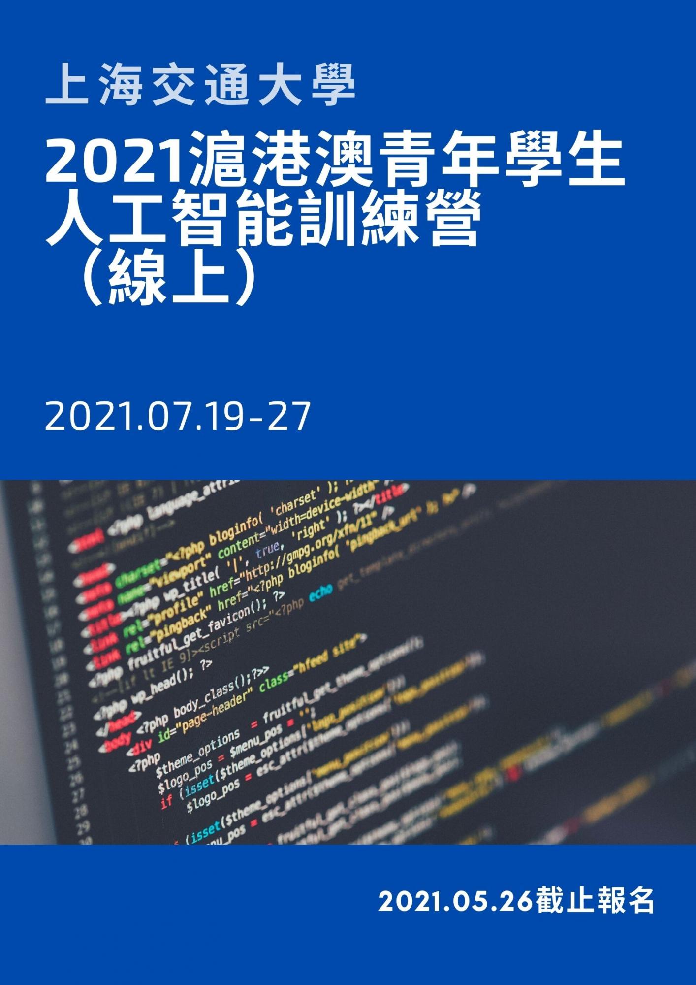 上海交通大學2021滬港澳青年學生人工智能訓練營(線上)