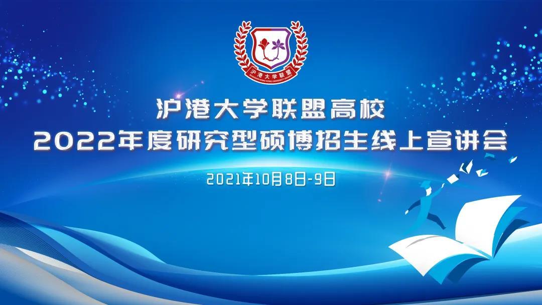 滬港大學聯盟高校2022年度研究型碩博招生線上宣講會