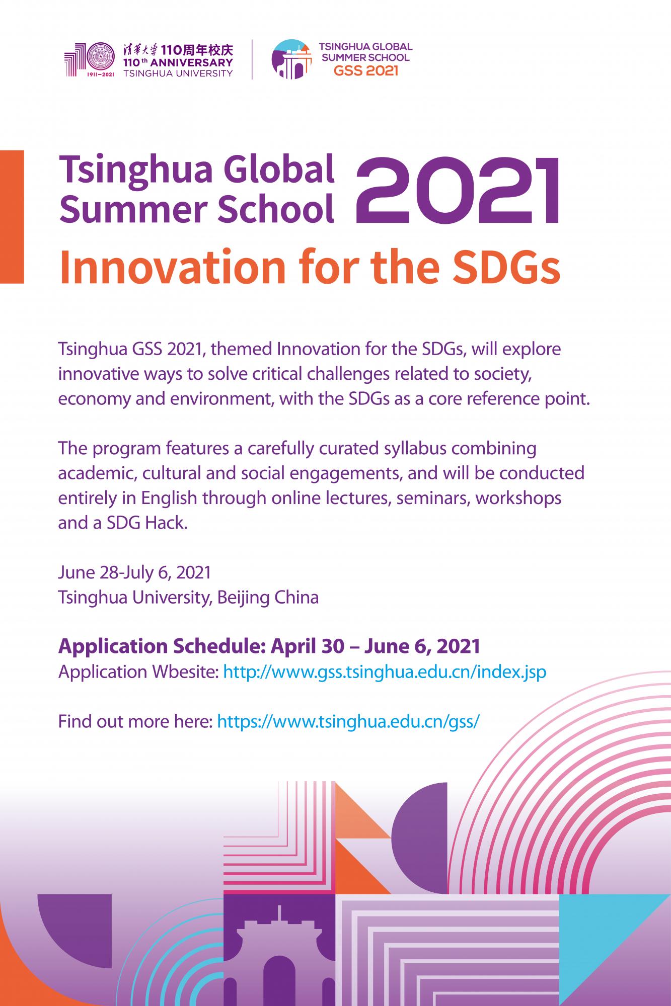 清華大學2021國際暑期學校