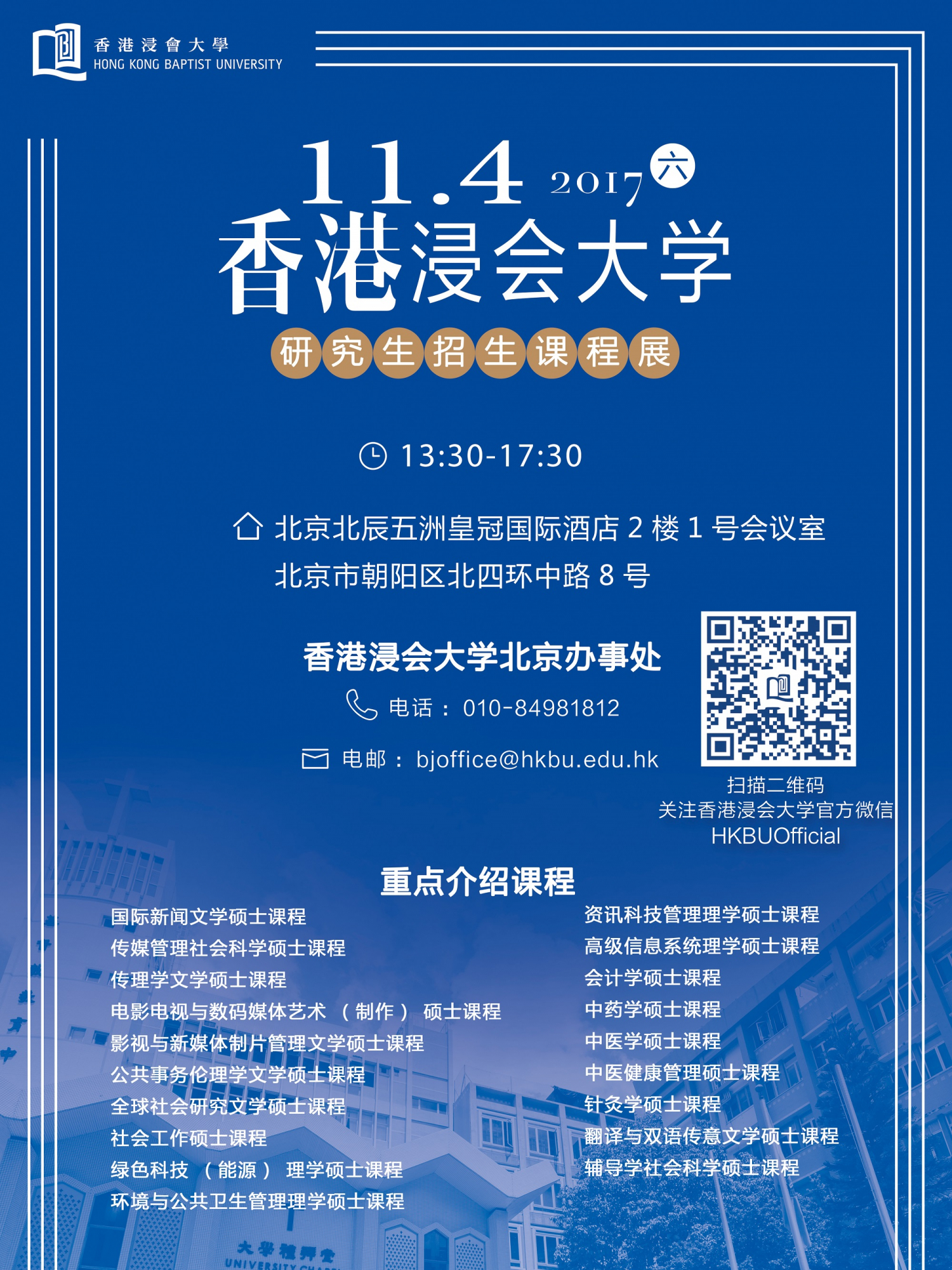 美丽北京,我们来了!|香港浸会大学2018/19研究生课程展北京站即将开启!