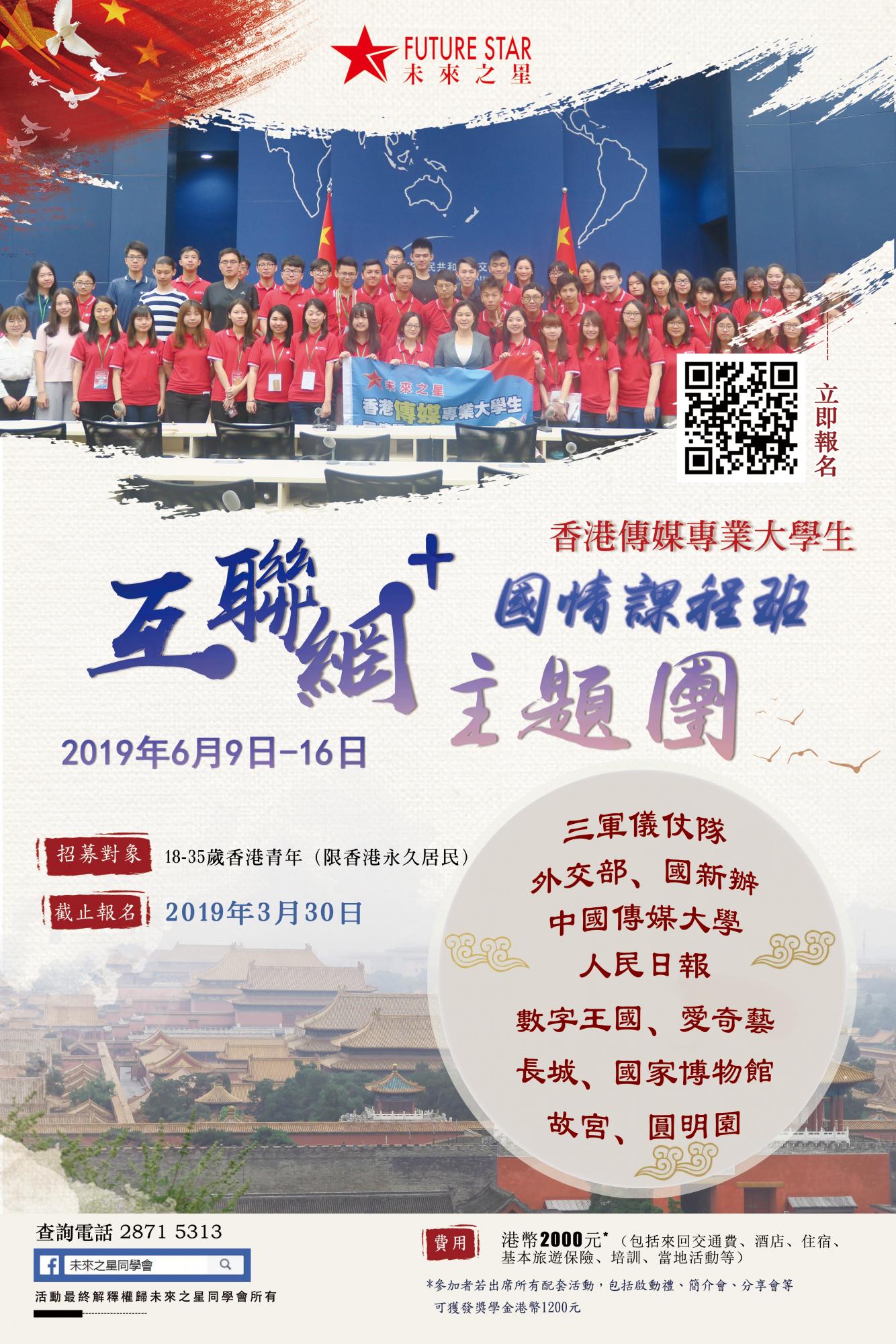 2019「香港传媒专业大学生国情课程班—互联网+主题团」
