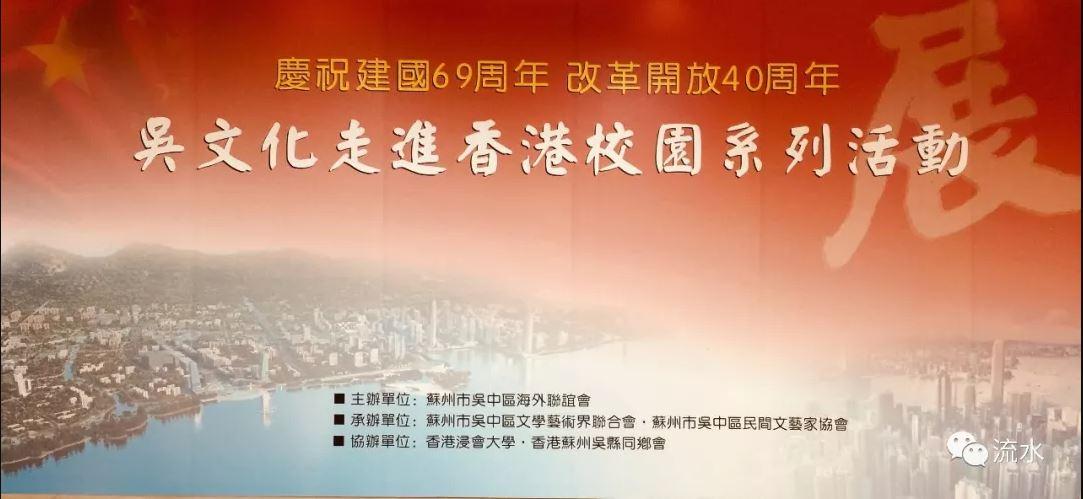 吳中邂逅香港 吳文化綻放香江
