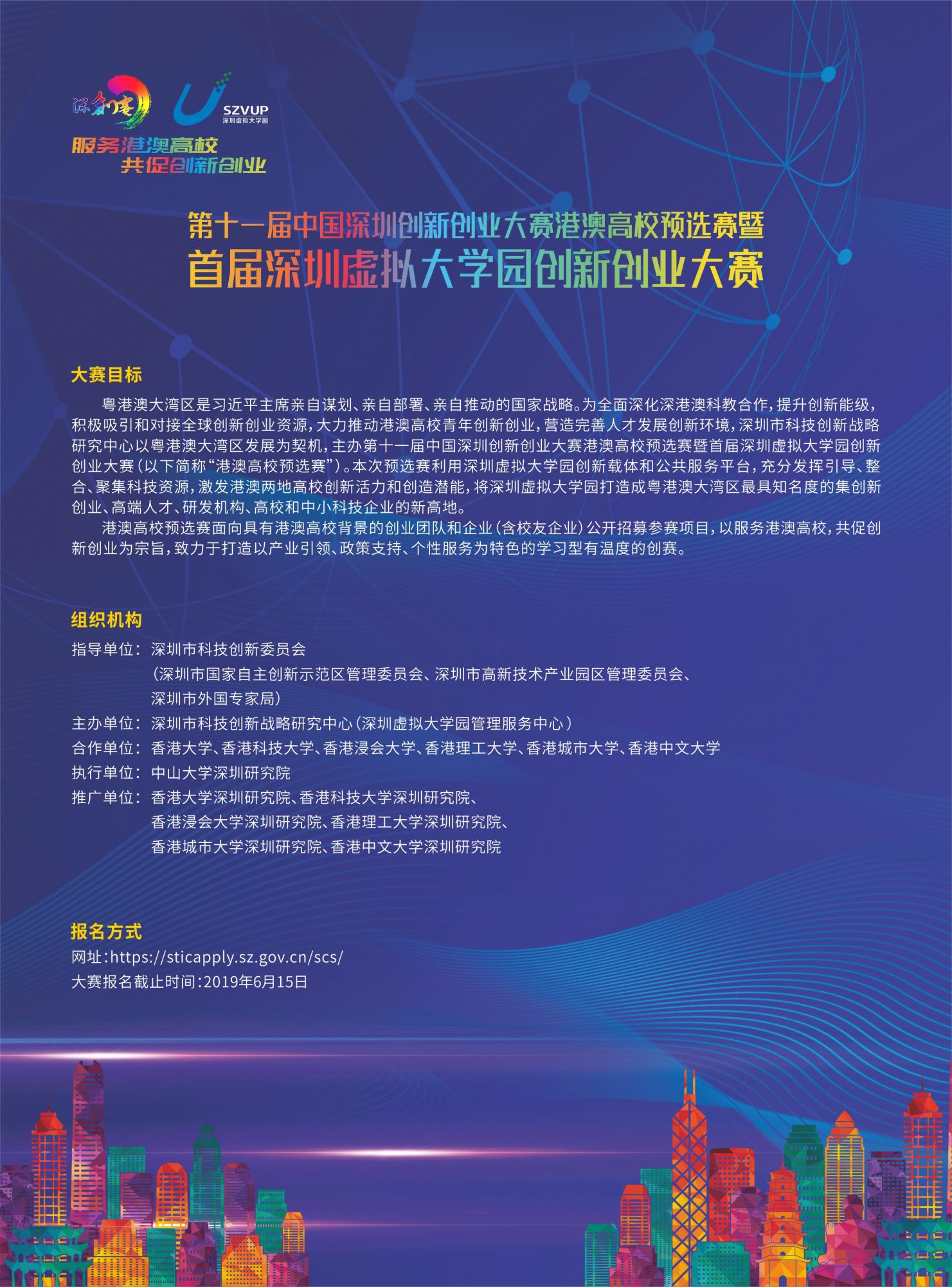 2019第11屆中國深圳創新創業大賽深圳虛擬大學園港澳高校賽區預選賽