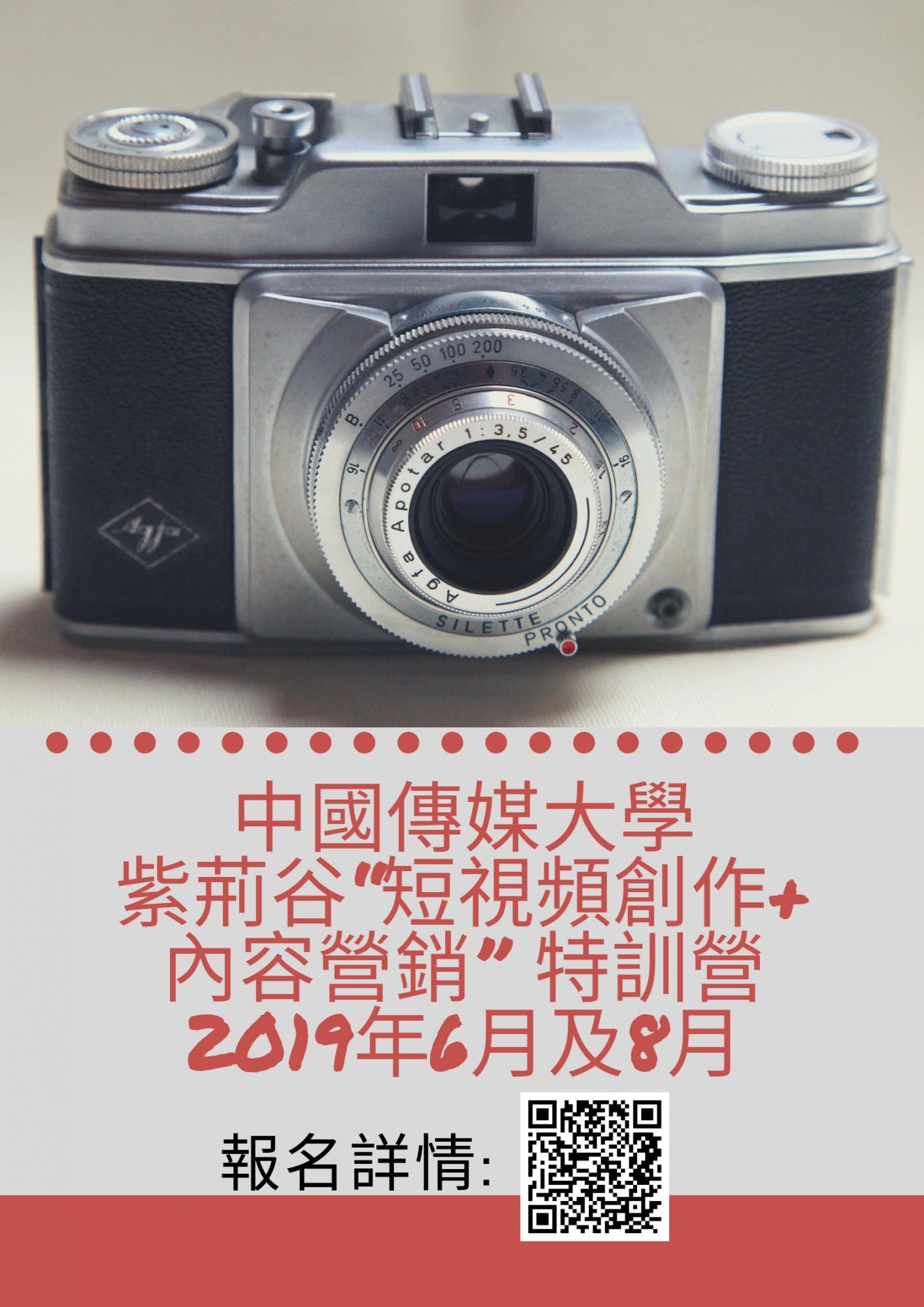 """2019年6月及8月:中傳紫荊谷""""短視頻創作+內容營銷"""" 特訓營"""